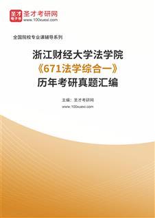 浙江财经大学法学院《671法学综合一》历年考研真题汇编