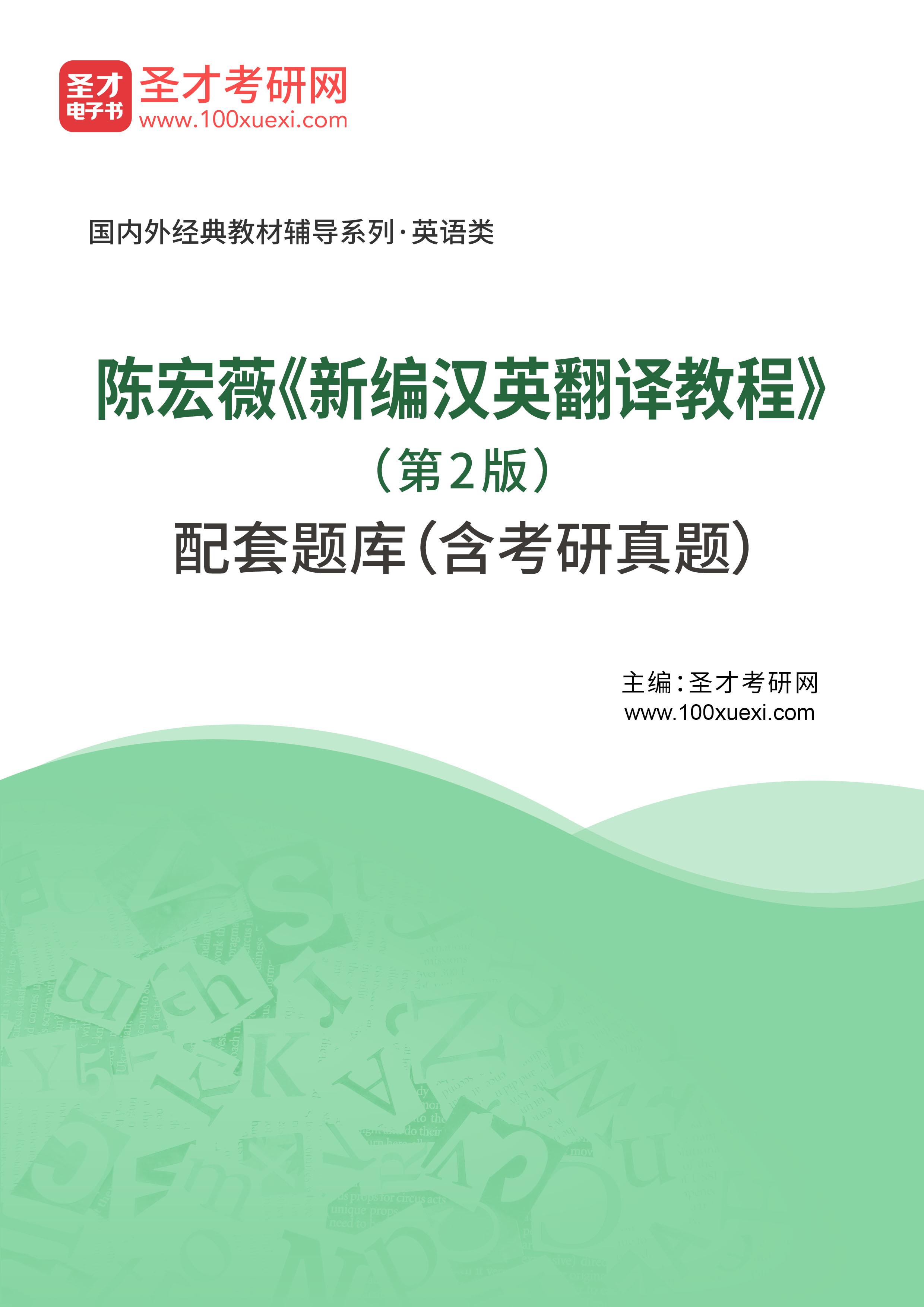 陈宏薇《新编汉英翻译教程》(第2版)配套题库(含考研真题)