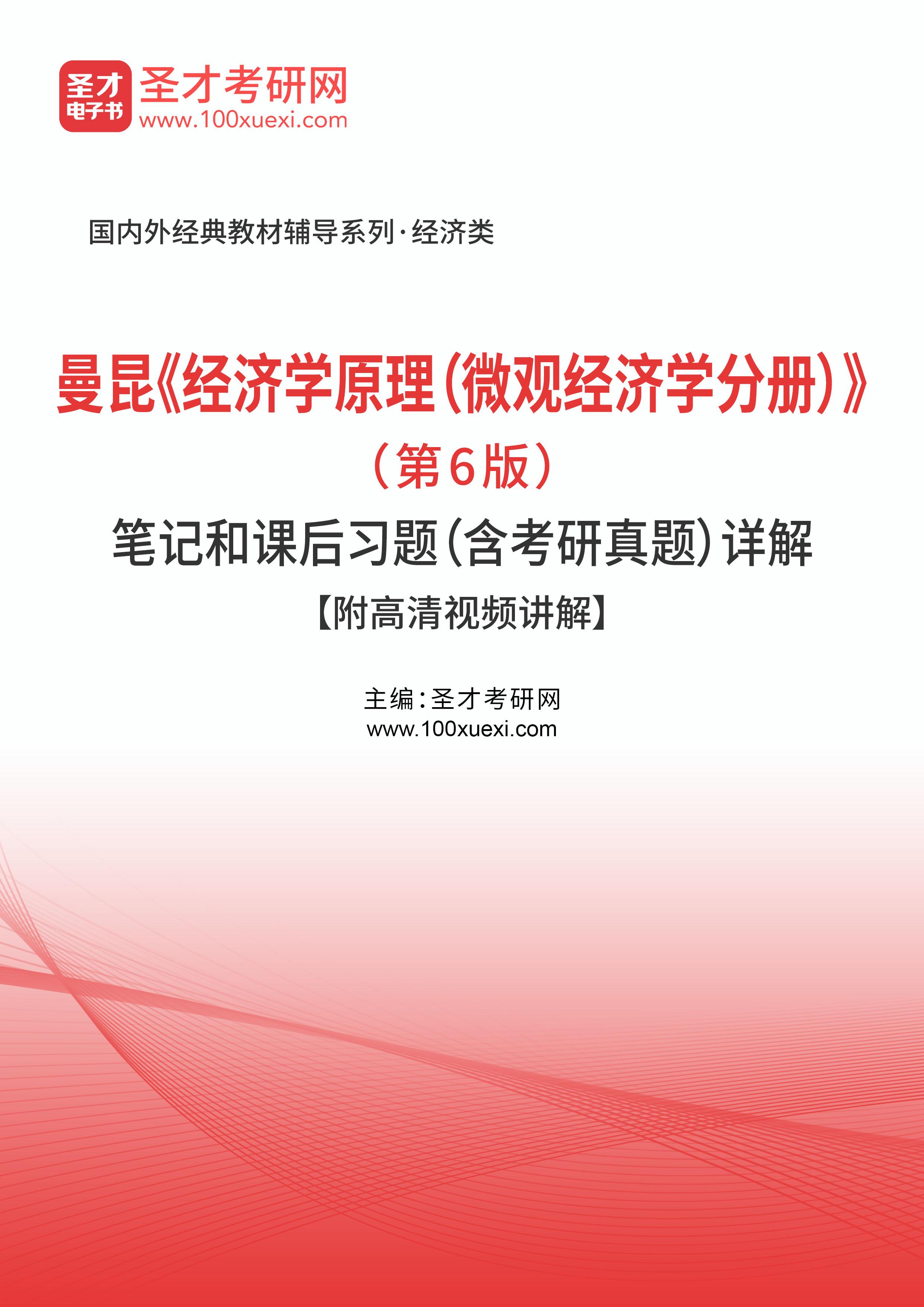 曼昆《经济学原理(微观经济学分册)》(第6版)笔记和课后习题(含考研真题)详解【附高清视频讲解】