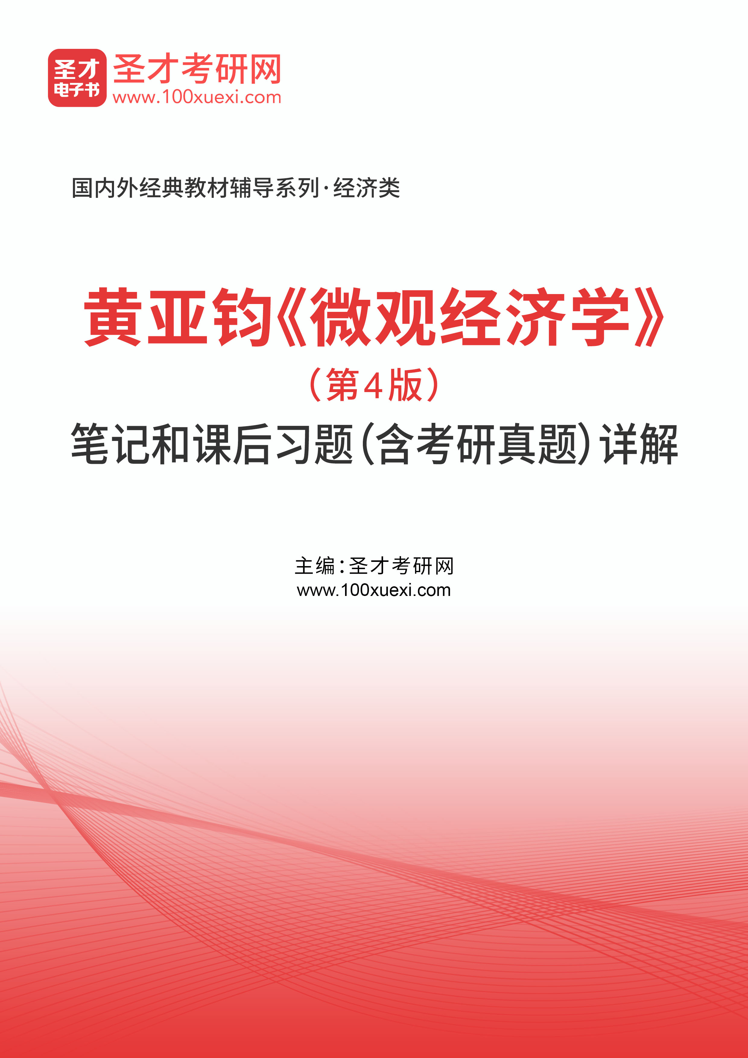 黄亚钧《微观经济学》(第4版)笔记和课后习题(含考研真题)详解