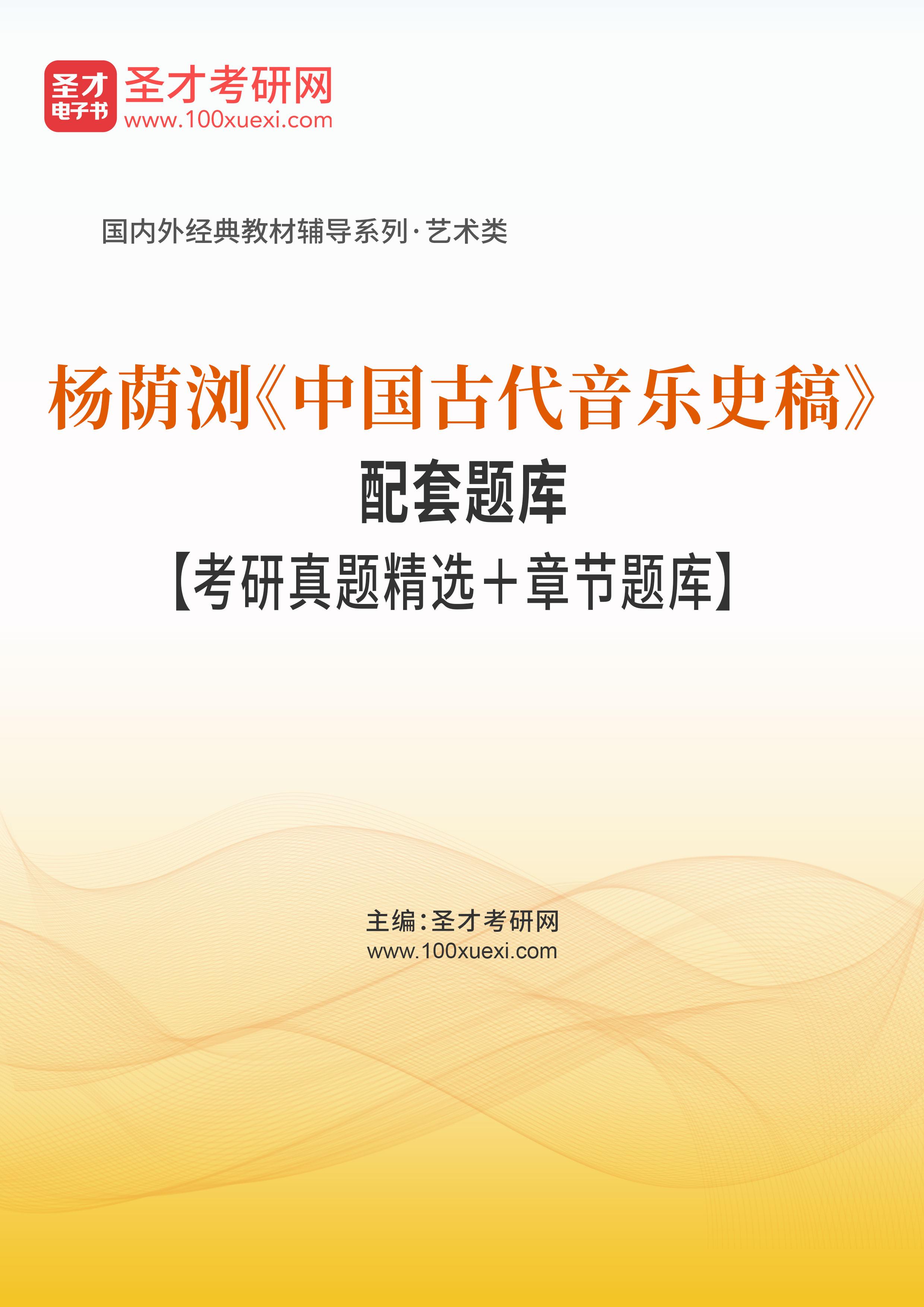 杨荫浏《中国古代音乐史稿》配套题库【考研真题精选+章节题库】