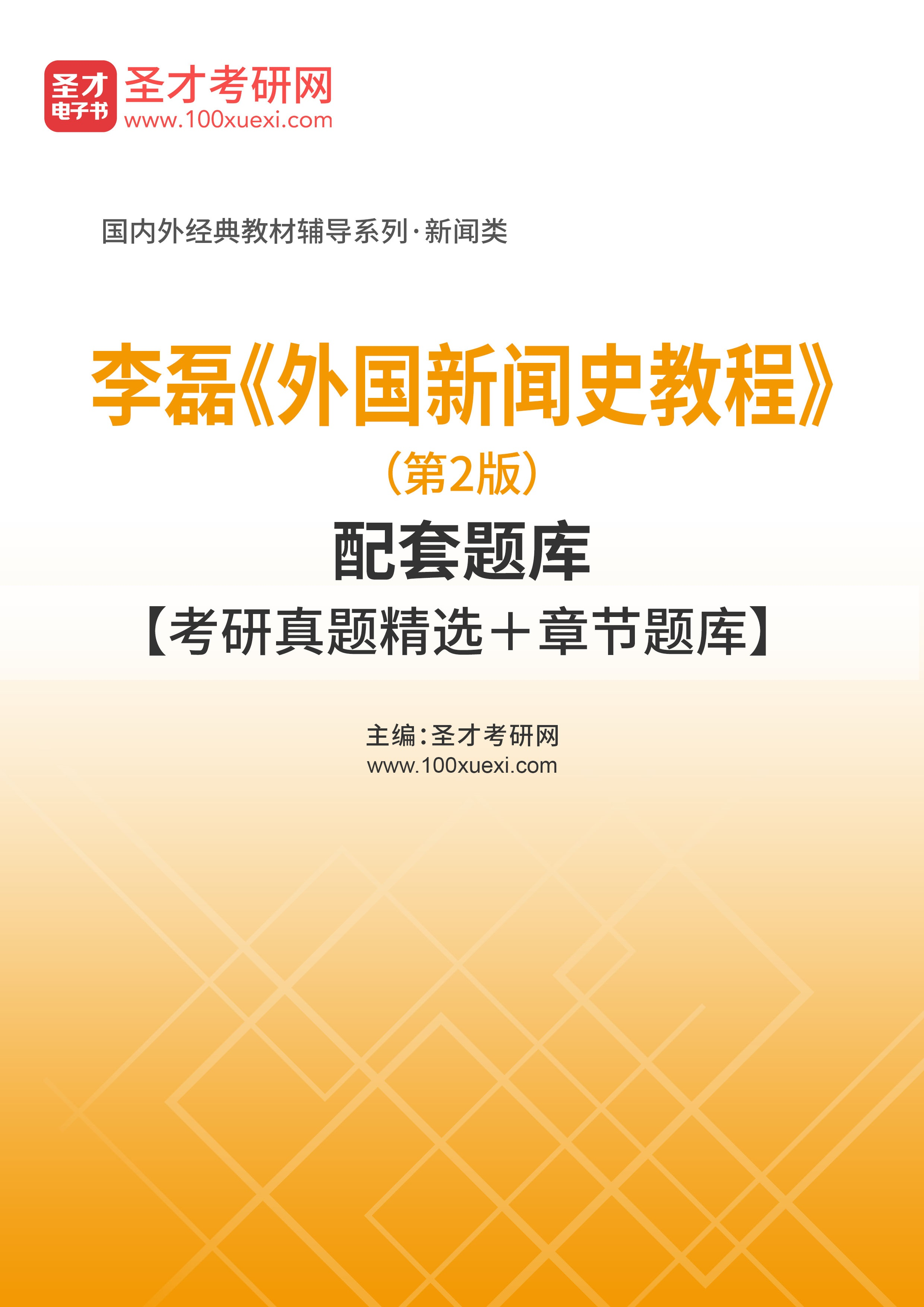 李磊《外国新闻史教程》(第2版)配套题库【考研真题精选+章节题库】