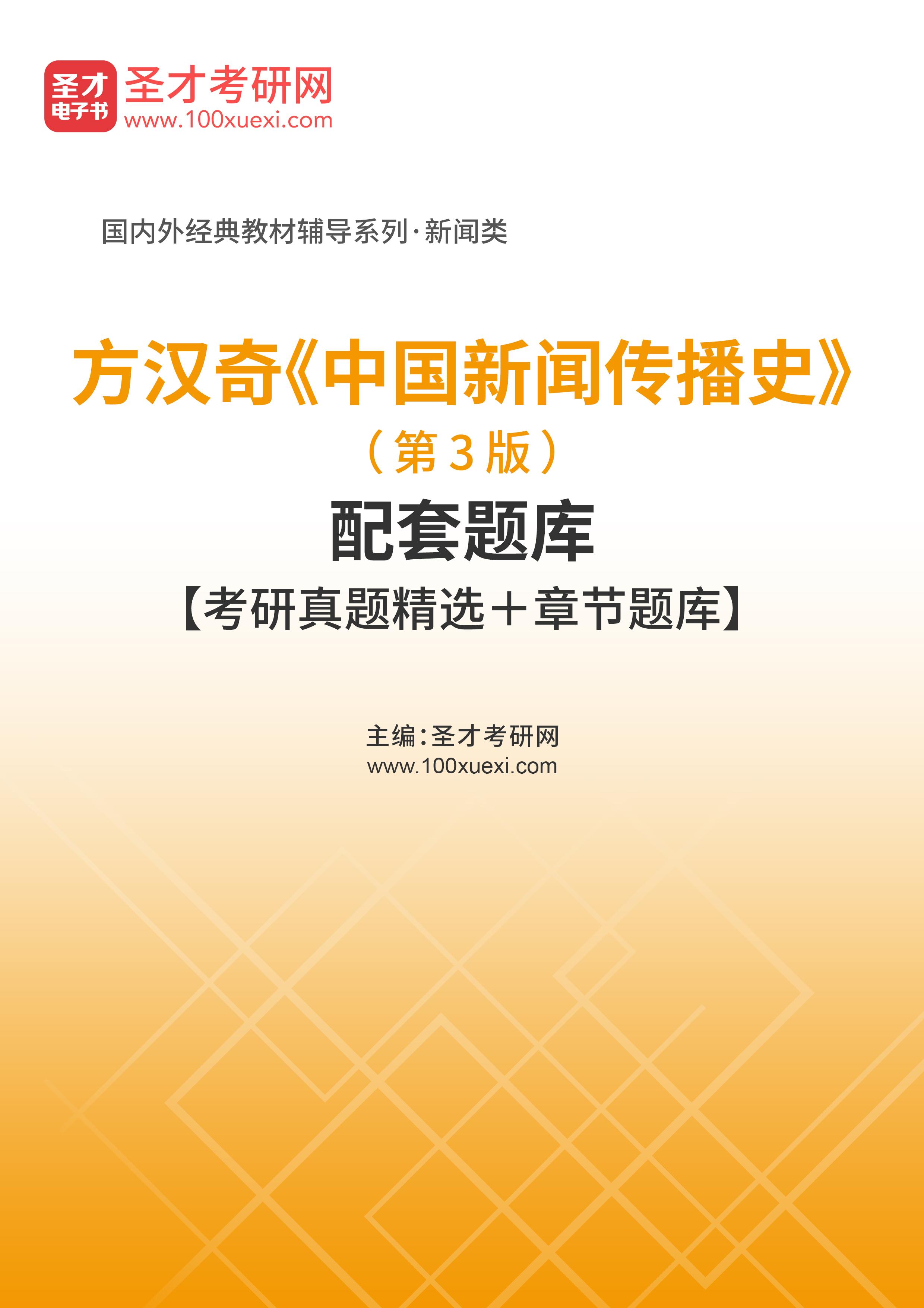 方汉奇《中国新闻传播史》(第3版)配套题库【考研真题精选+章节题库】