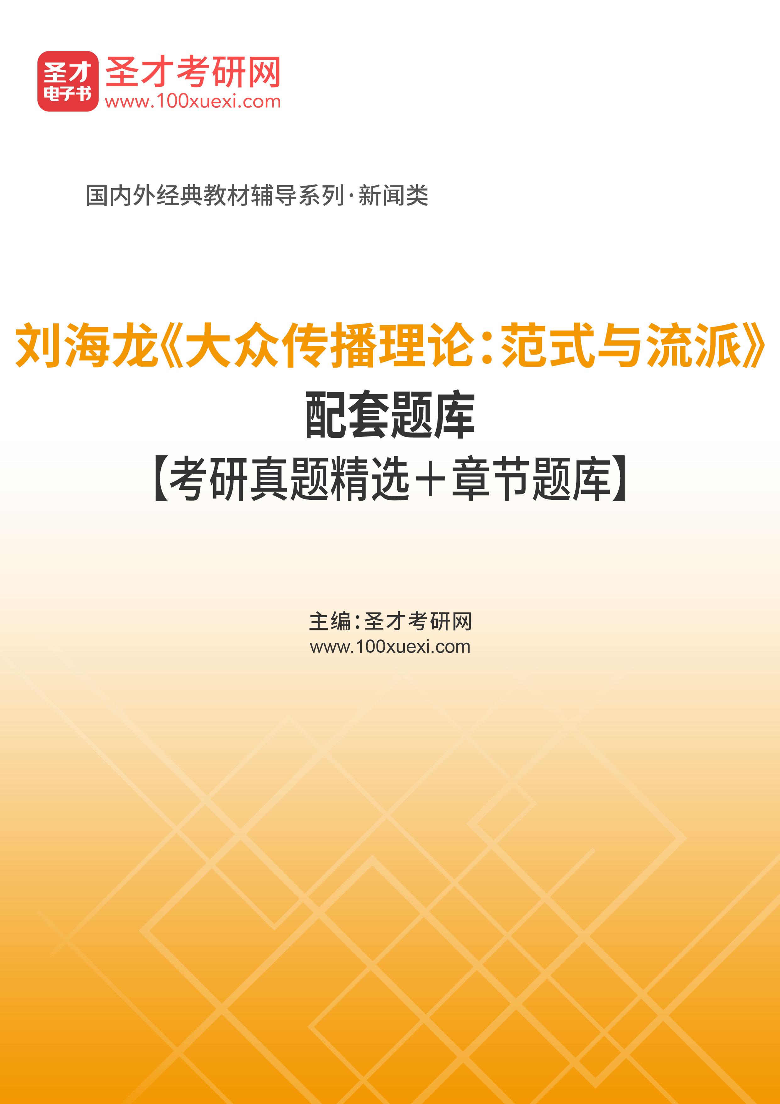 刘海龙《大众传播理论:范式与流派》配套题库【考研真题精选+章节题库】