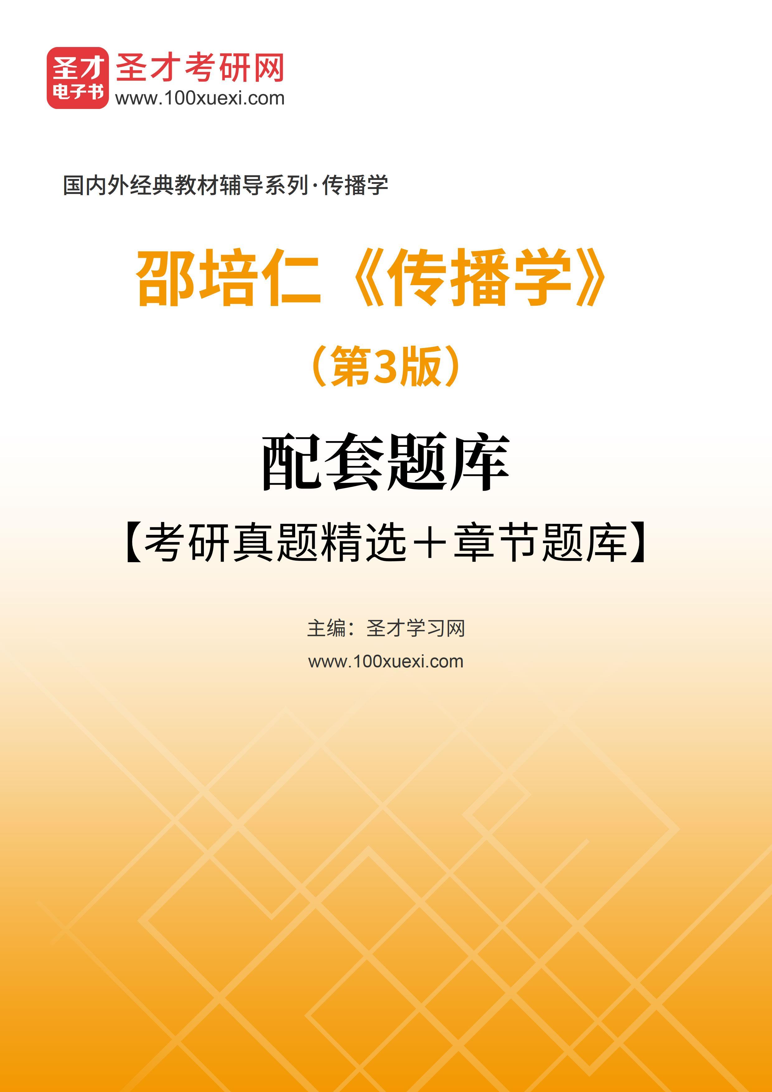 邵培仁《传播学》(第3版)配套题库【考研真题精选+章节题库】