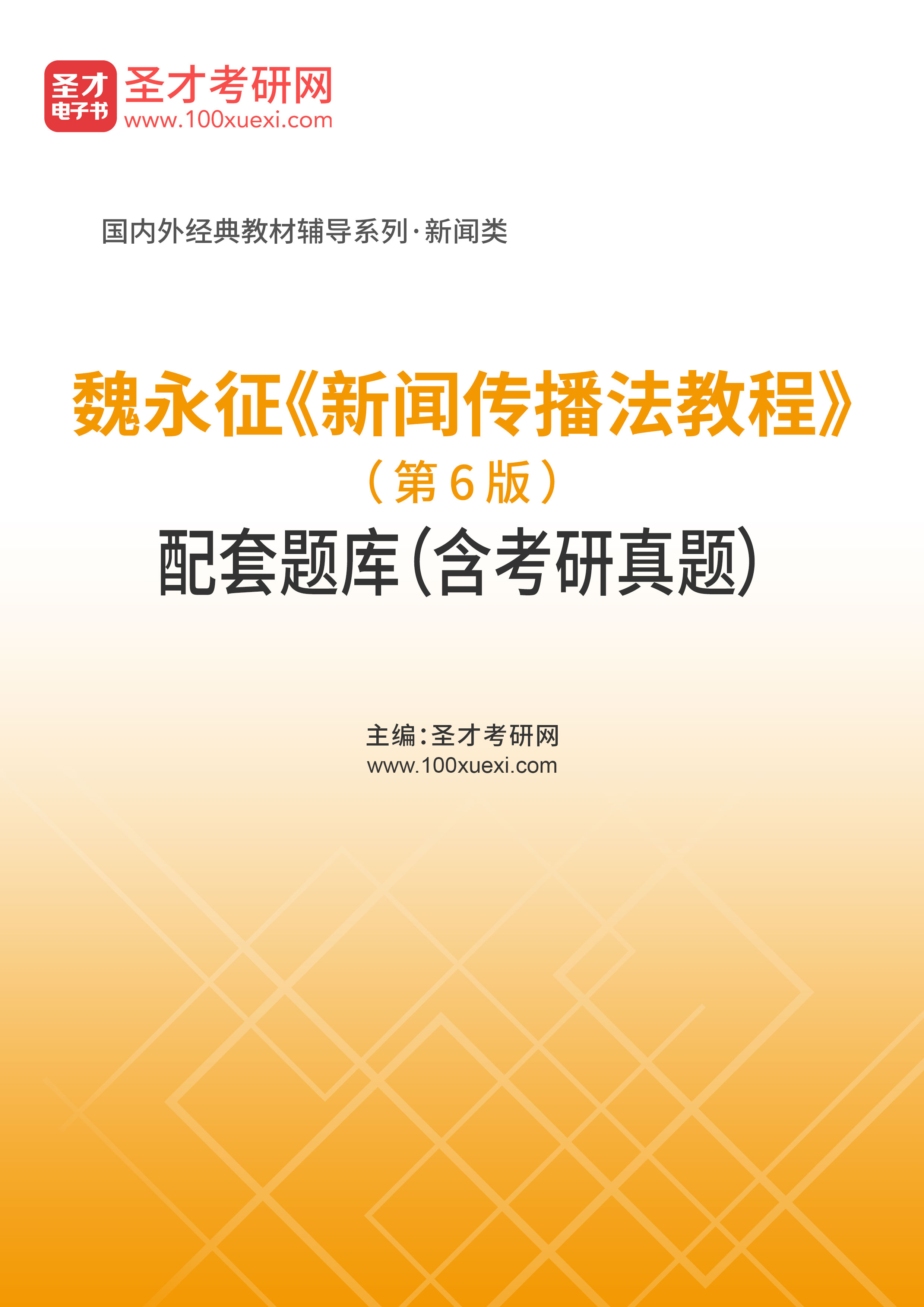 魏永征《新闻传播法教程》(第6版)配套题库(含考研真题)