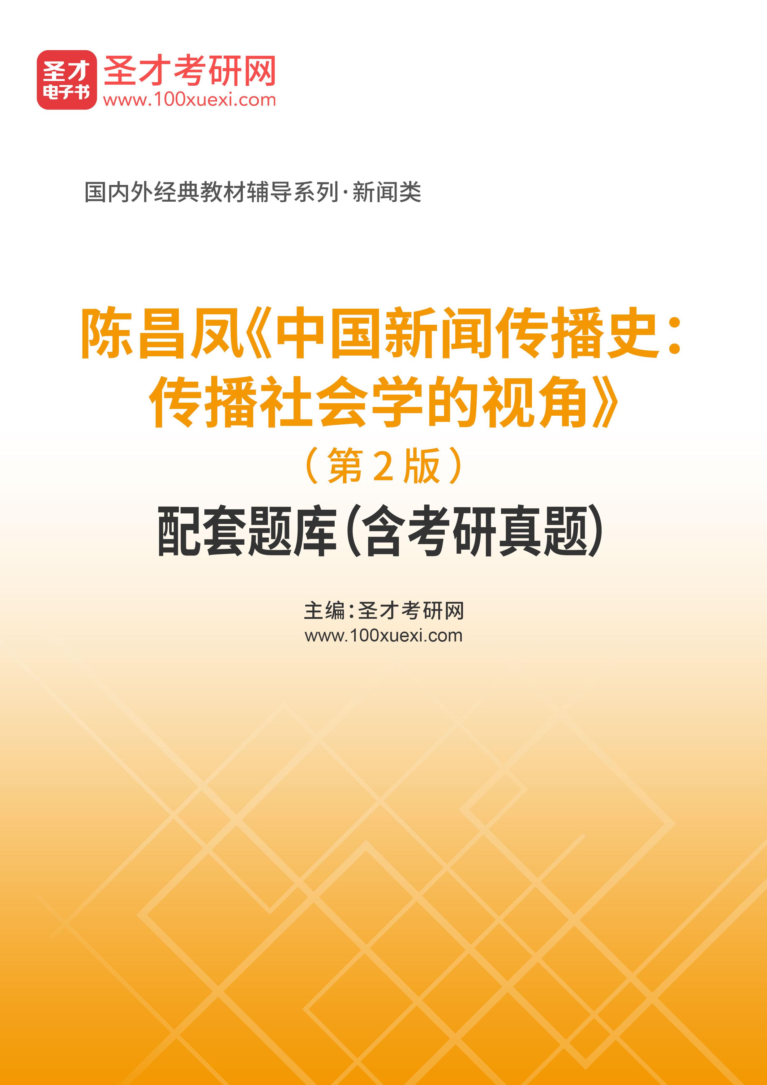 陈昌凤《中国新闻传播史:传播社会学的视角》(第2版)配套题库(含考研真题)