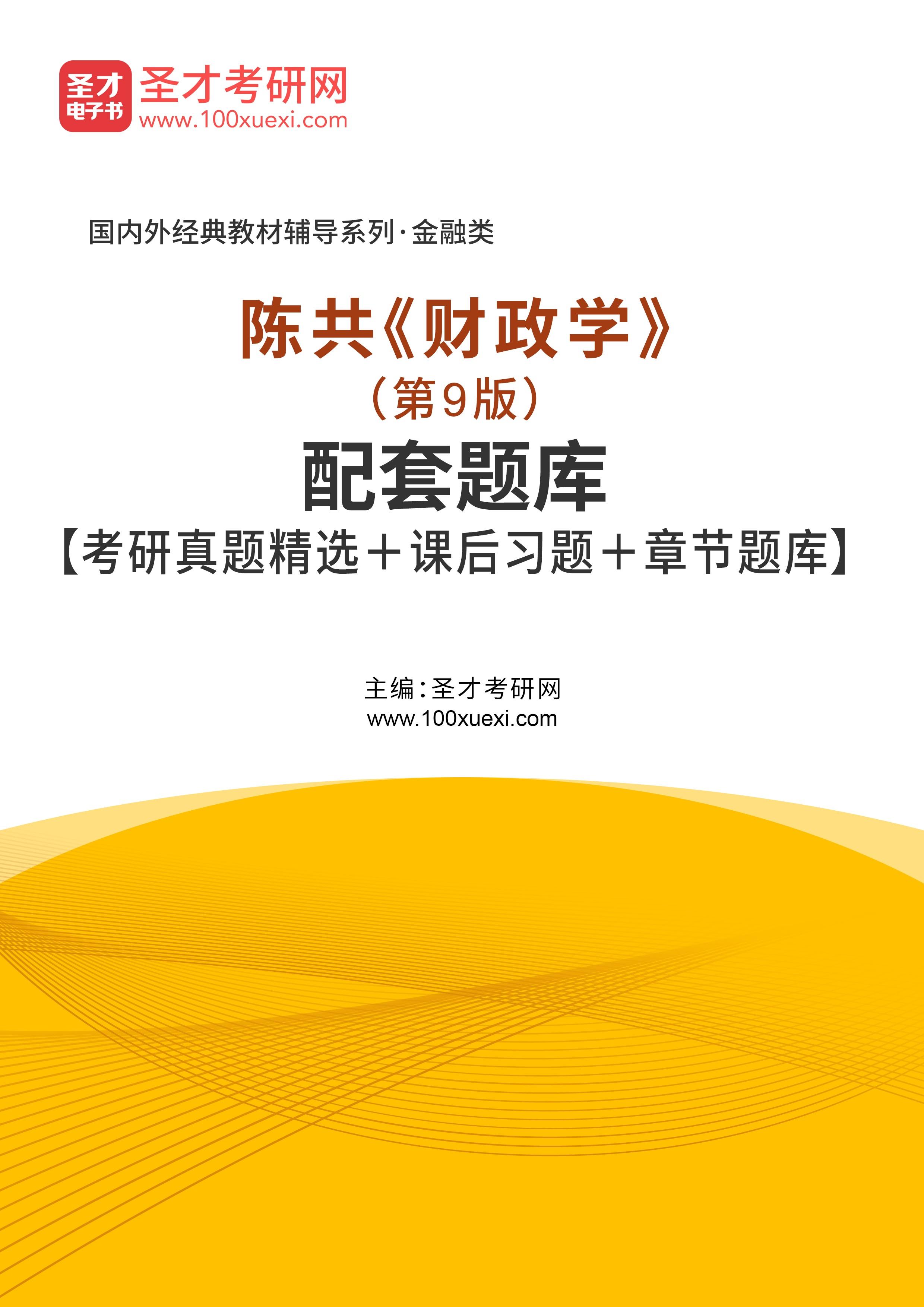 陈共《财政学》(第9版)配套题库【考研真题精选+课后习题+章节题库】