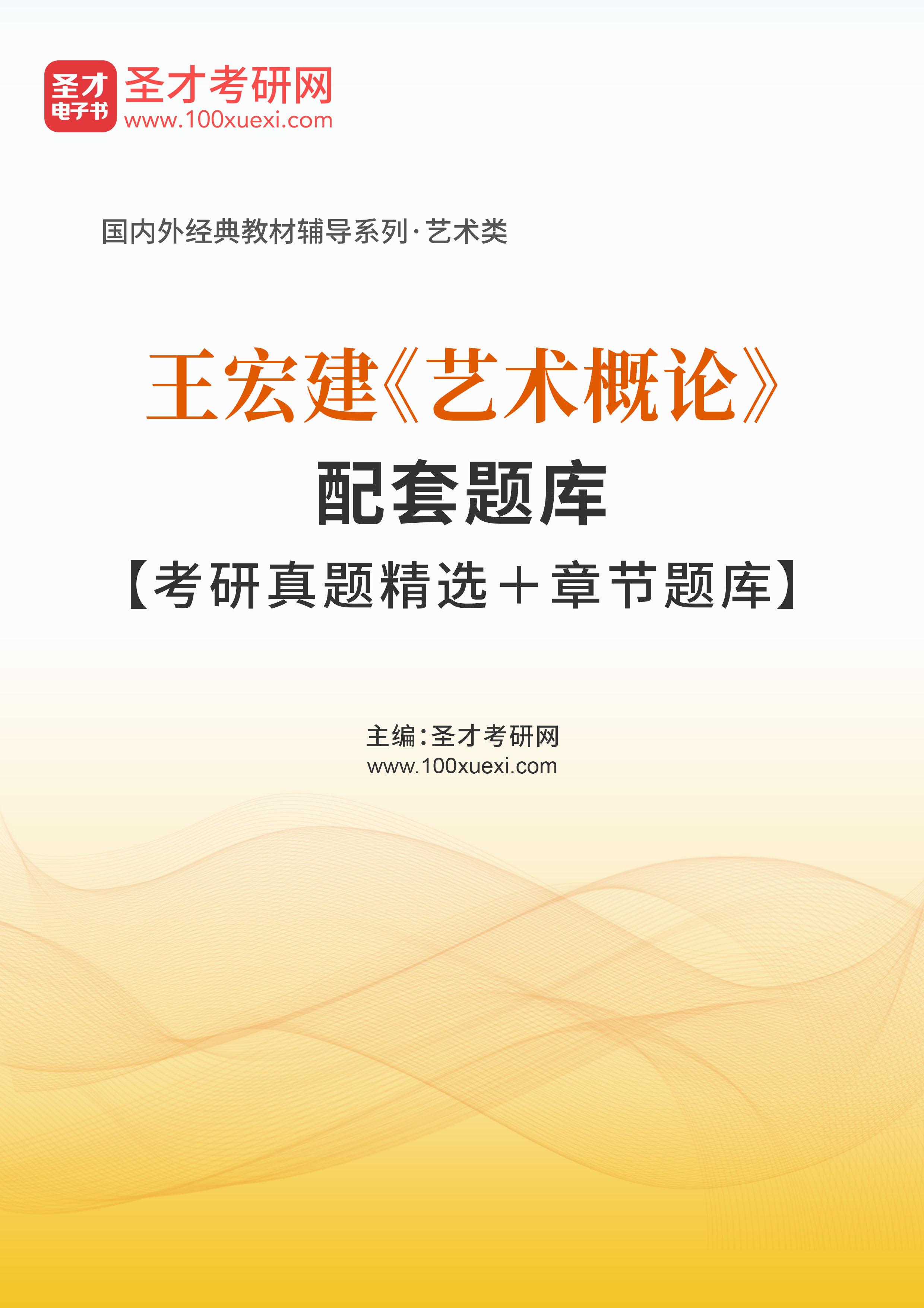 王宏建《艺术概论》配套题库【考研真题精选+章节题库】