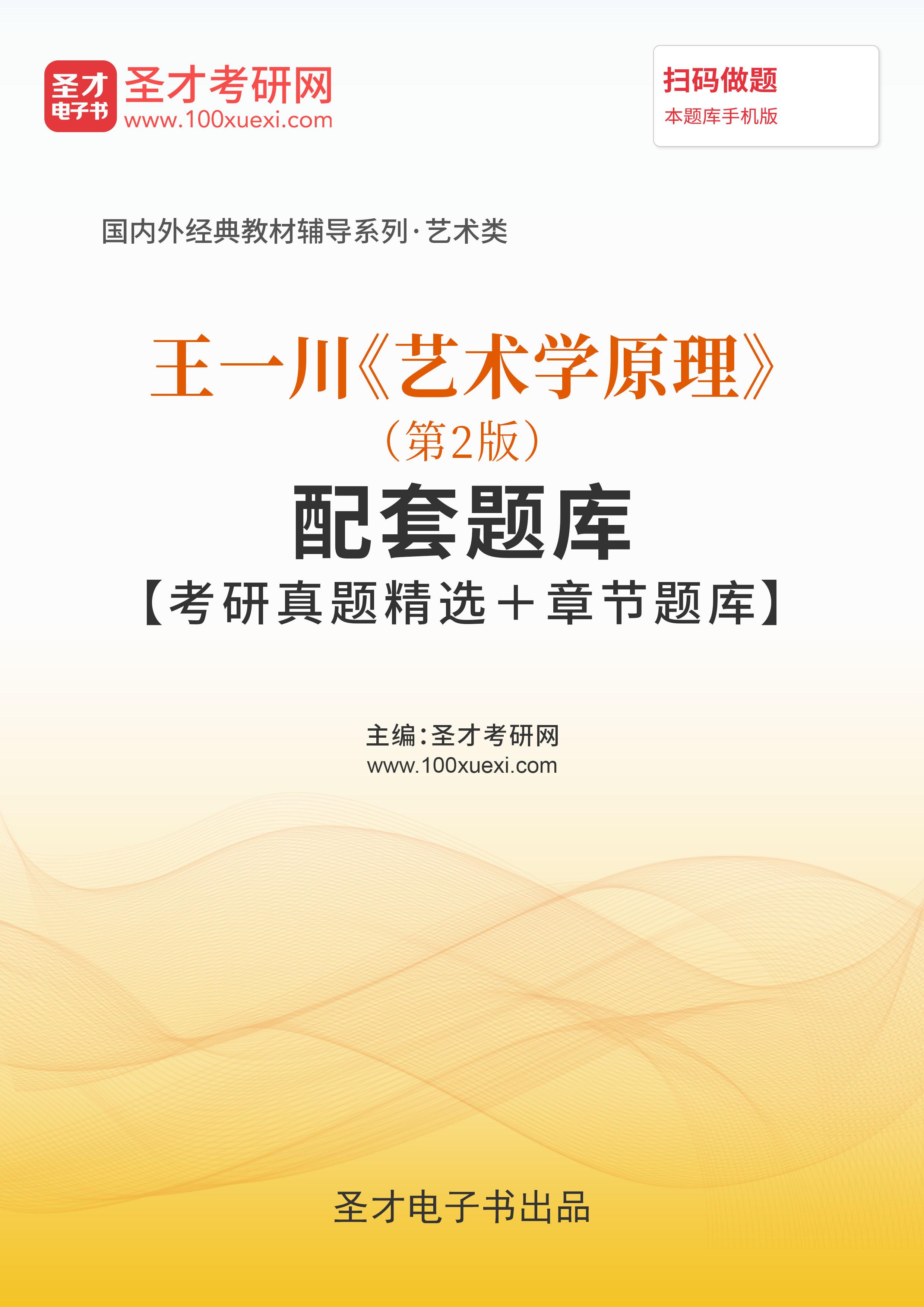 王一川《艺术学原理》(第2版)配套题库【考研真题精选+章节题库】