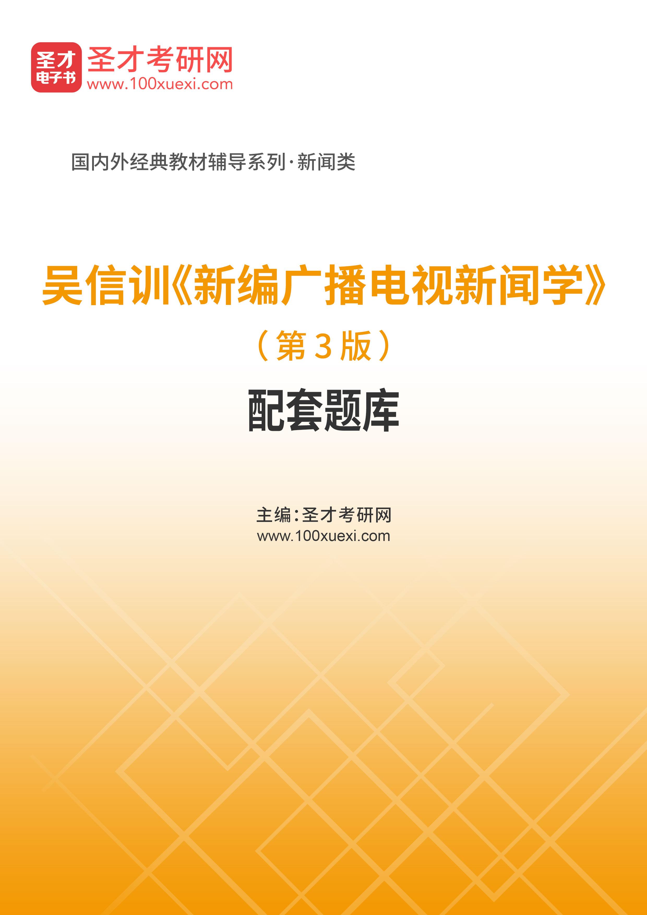 吴信训《新编广播电视新闻学》(第3版)配套题库