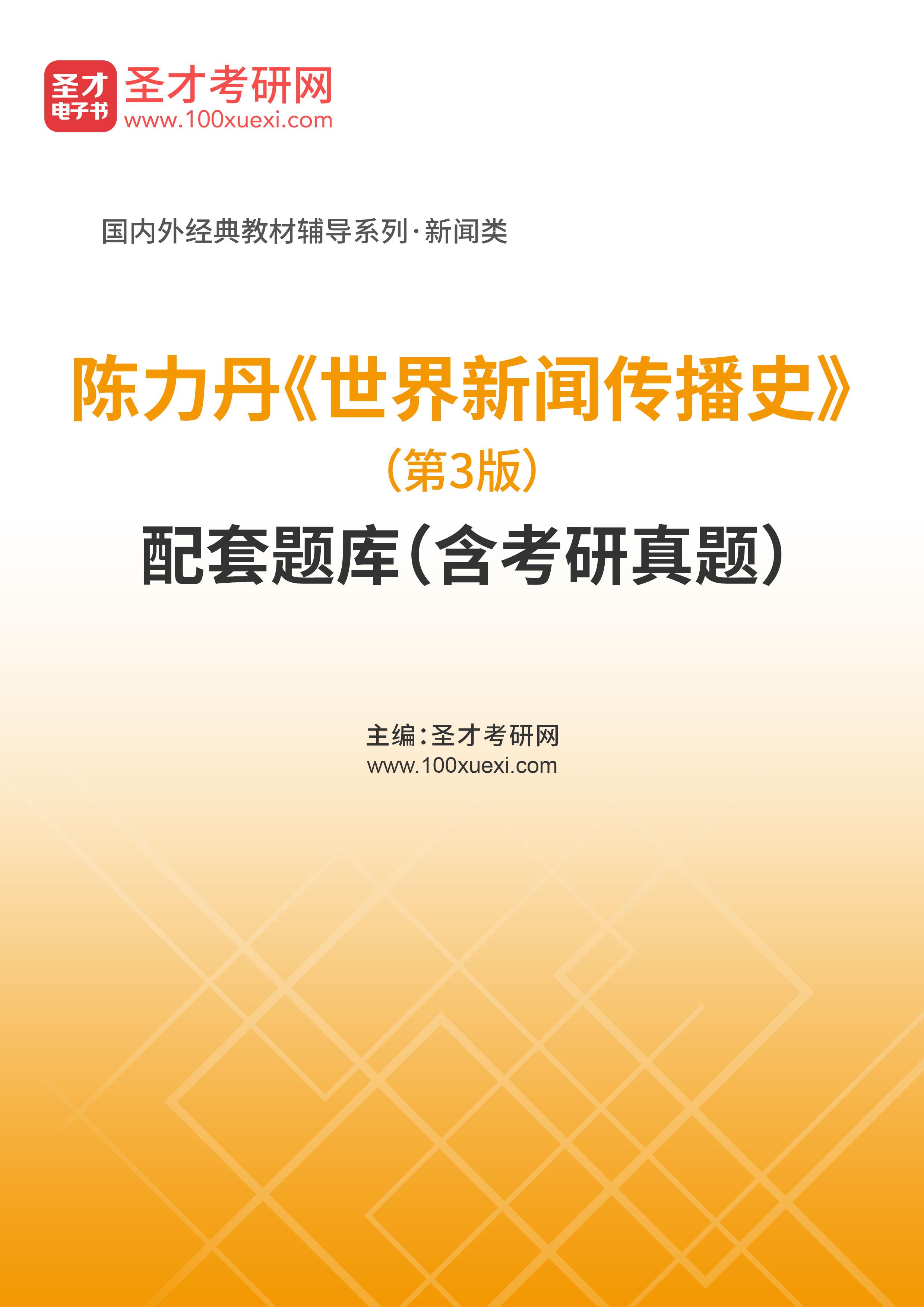 陈力丹《世界新闻传播史》(第3版)配套题库(含考研真题)