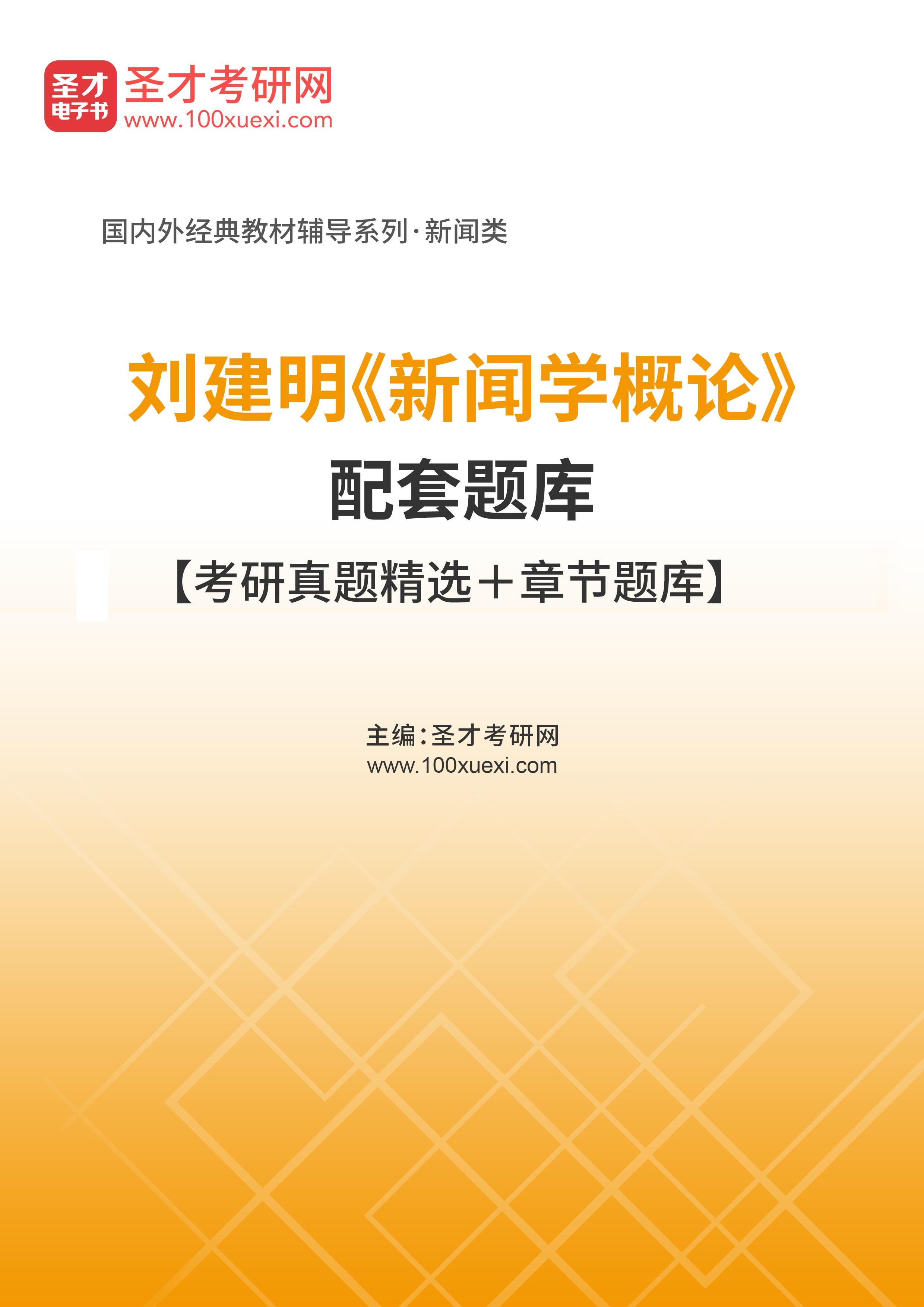刘建明《新闻学概论》配套题库【考研真题精选+章节题库】