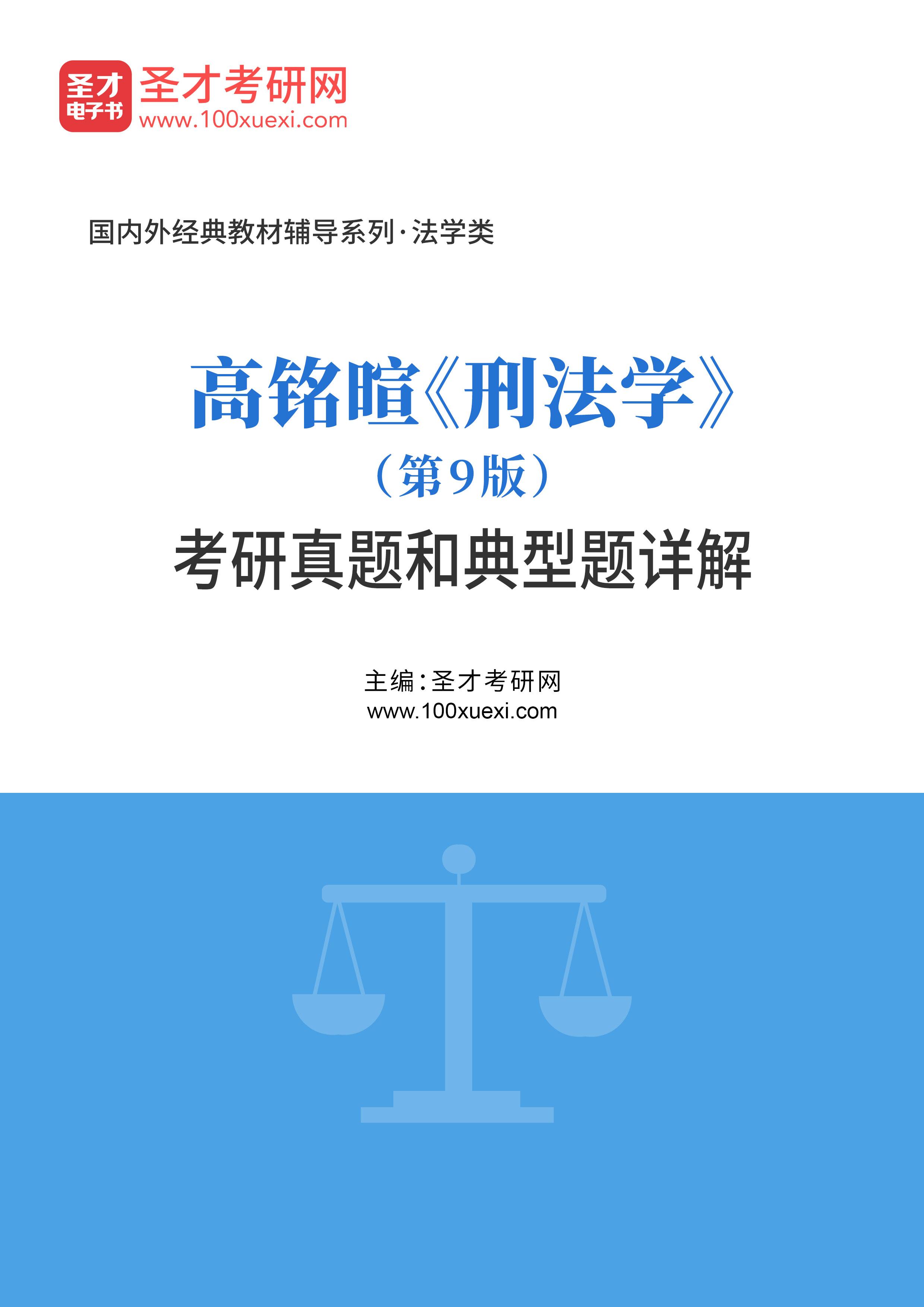 高铭暄《刑法学》(第9版)考研真题和典型题详解