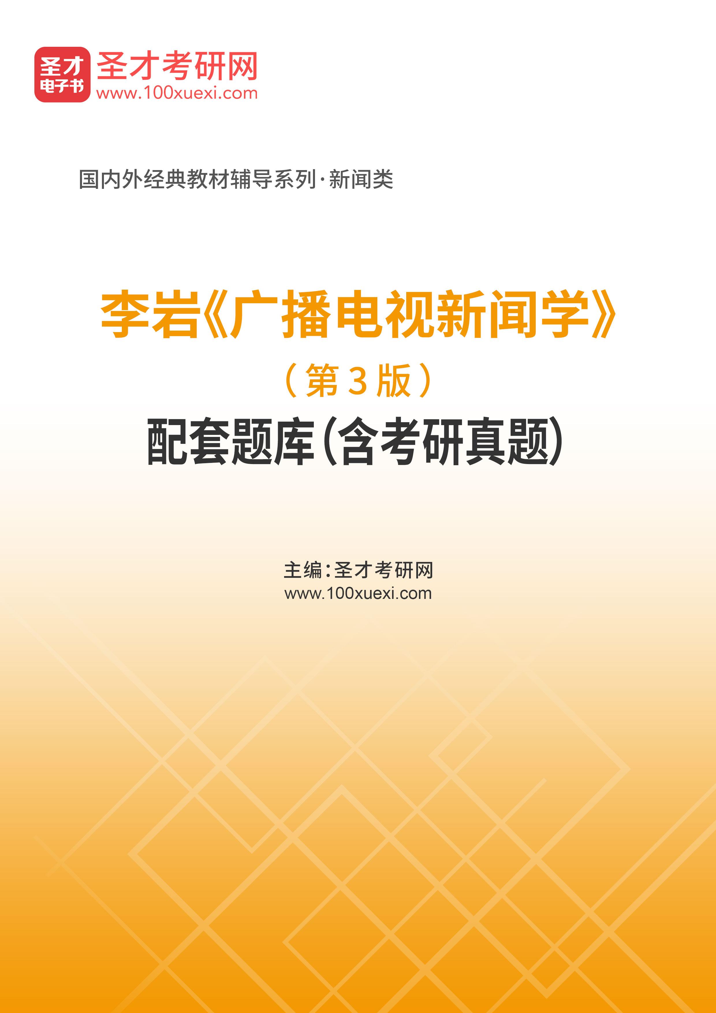 李岩《广播电视新闻学》(第3版)配套题库(含考研真题)