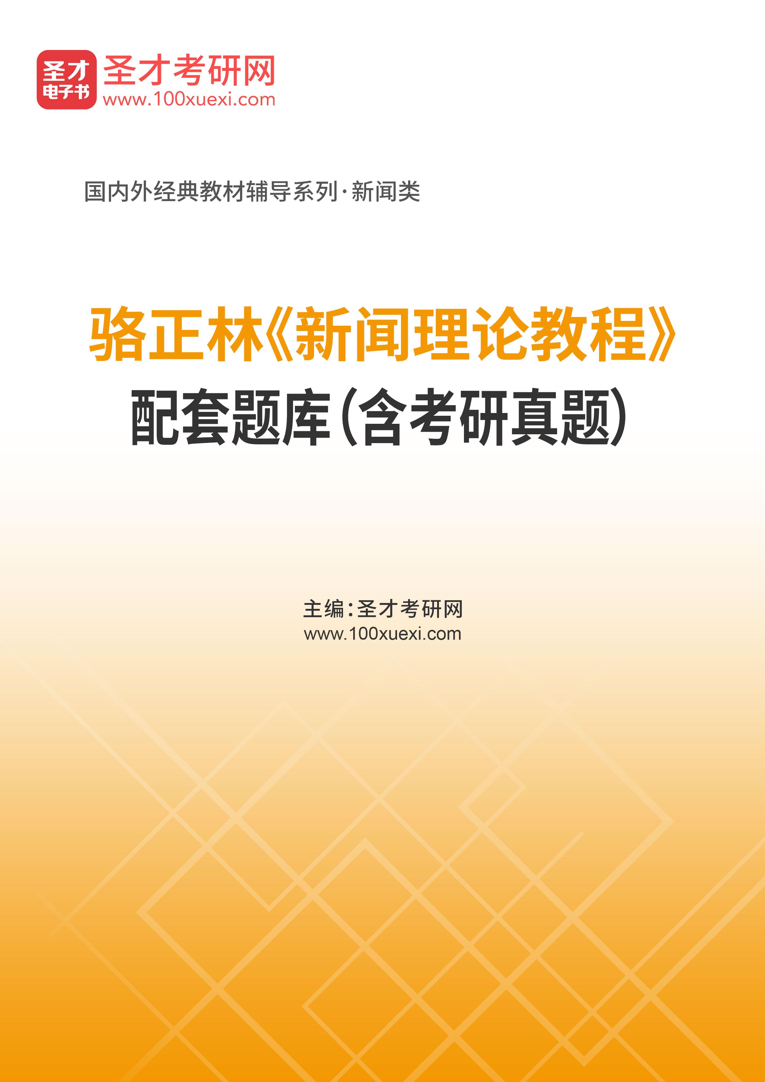 骆正林《新闻理论教程》配套题库(含考研真题)