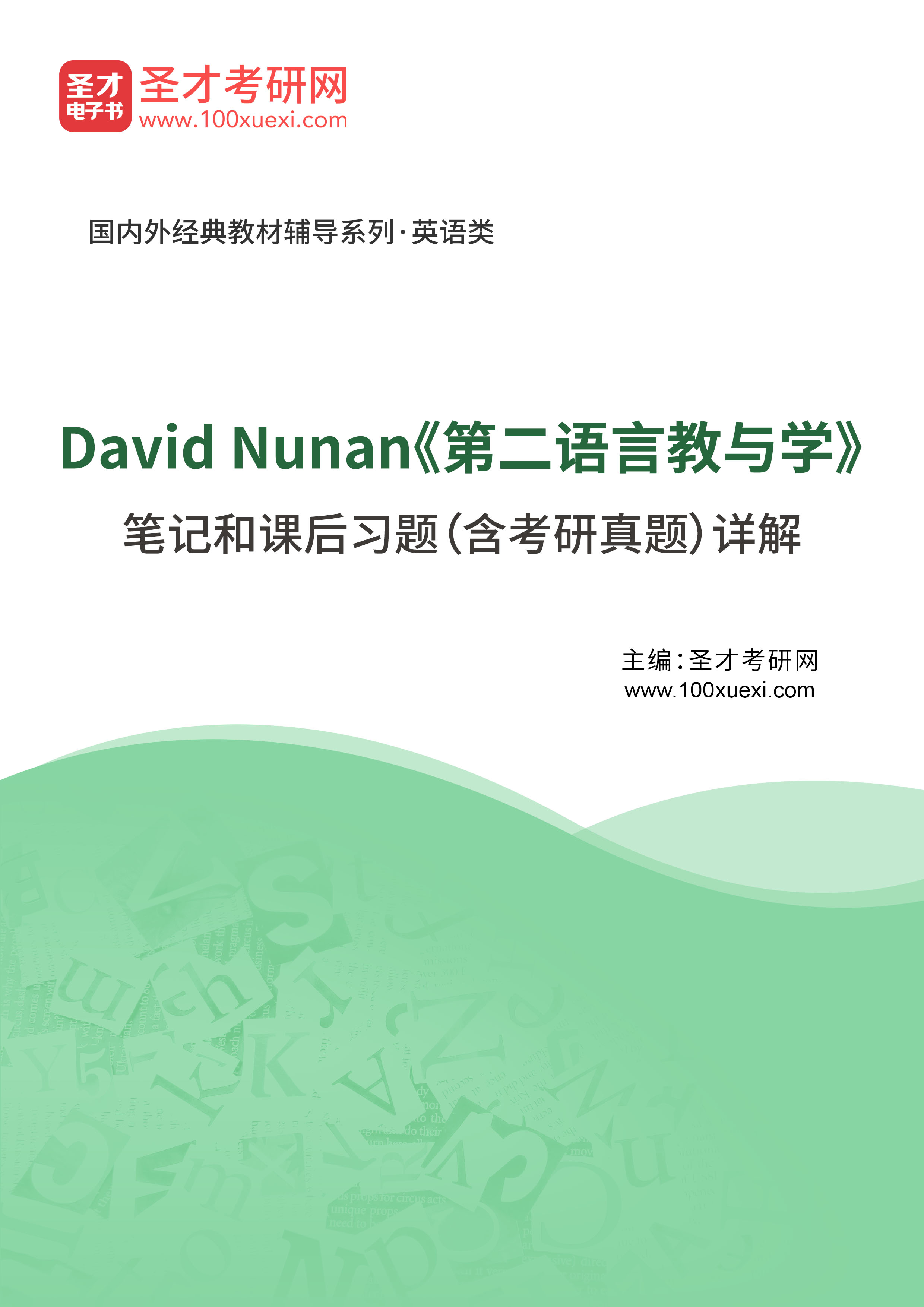 David Nunan《第二语言教与学》笔记和课后习题(含考研真题)详解