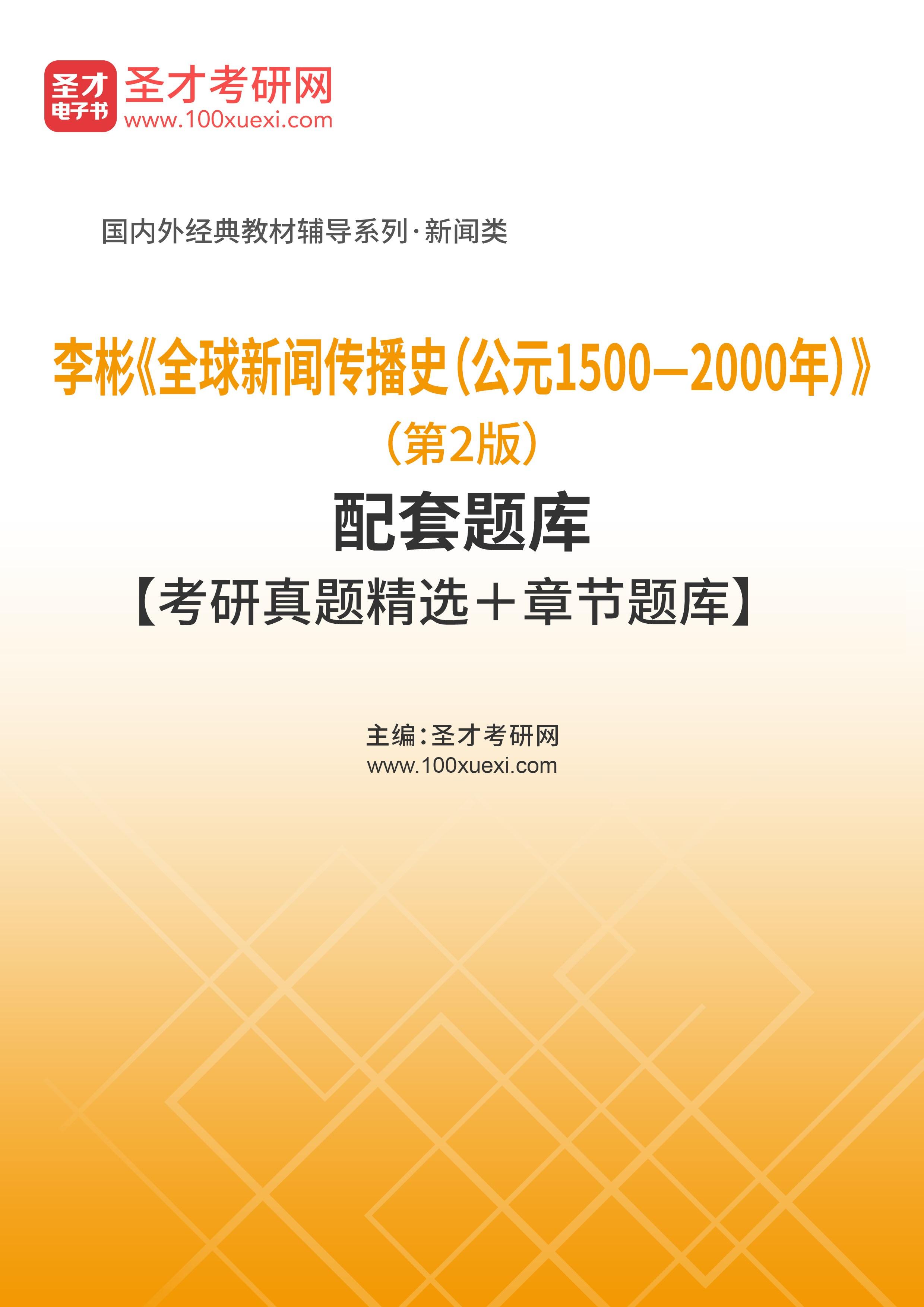 李彬《全球新闻传播史(公元1500—2000年)》(第2版)配套题库【考研真题精选+章节题库】