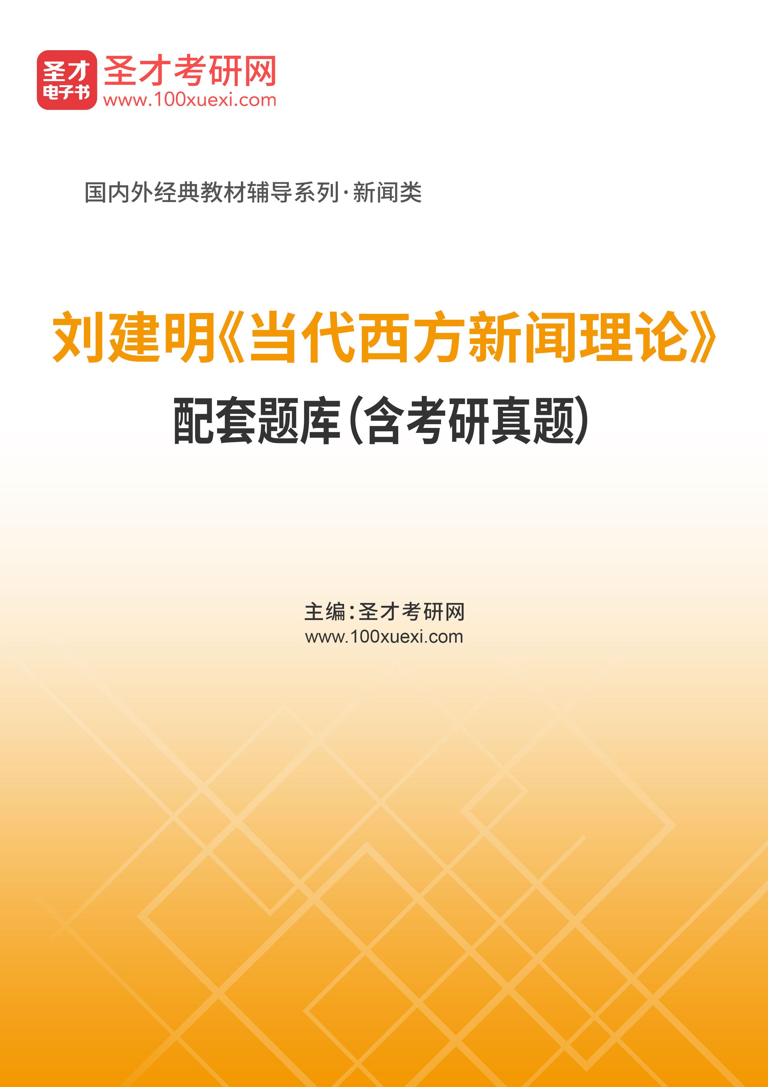 刘建明《当代西方新闻理论》配套题库(含考研真题)