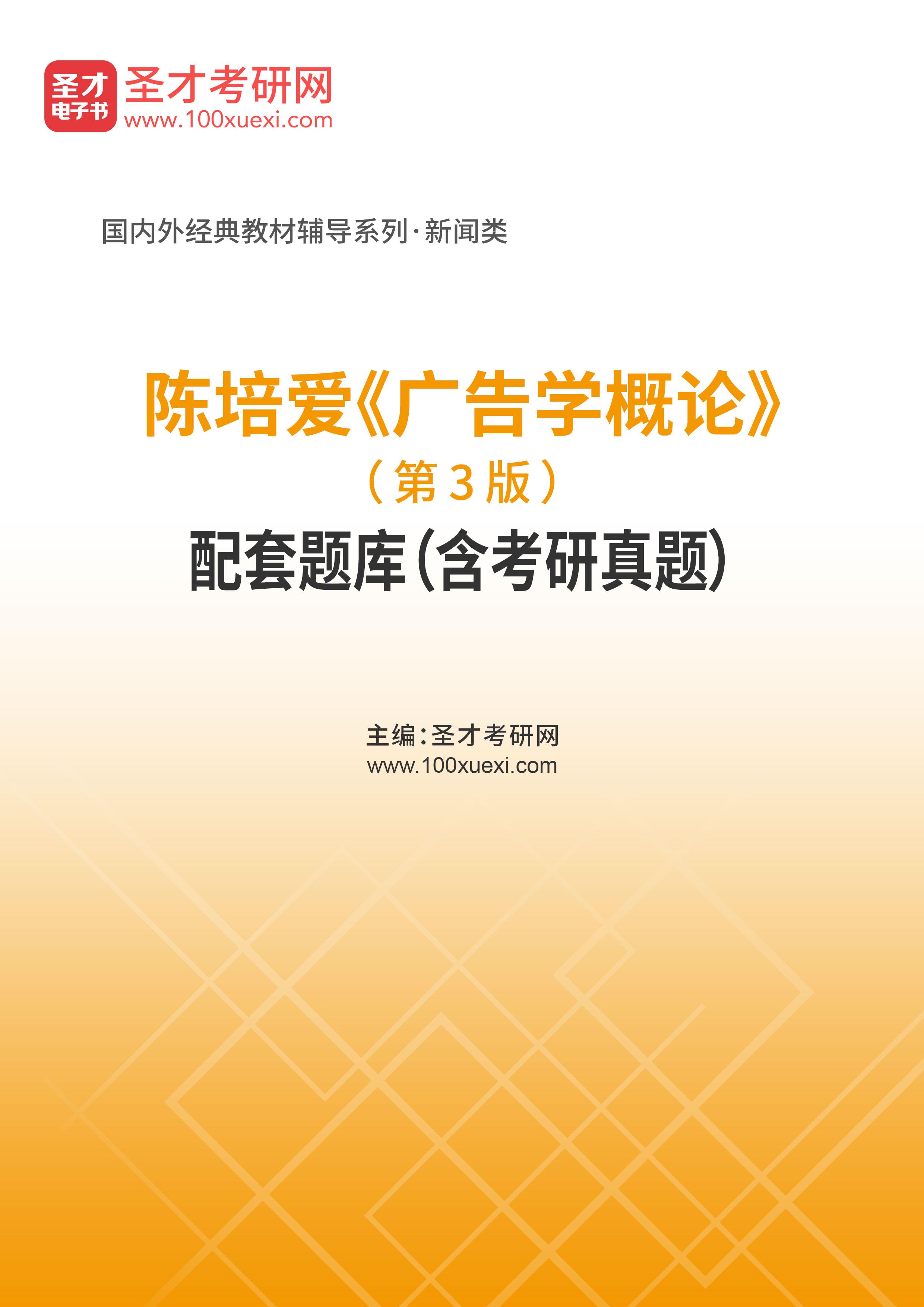 陈培爱《广告学概论》(第3版)配套题库(含考研真题)