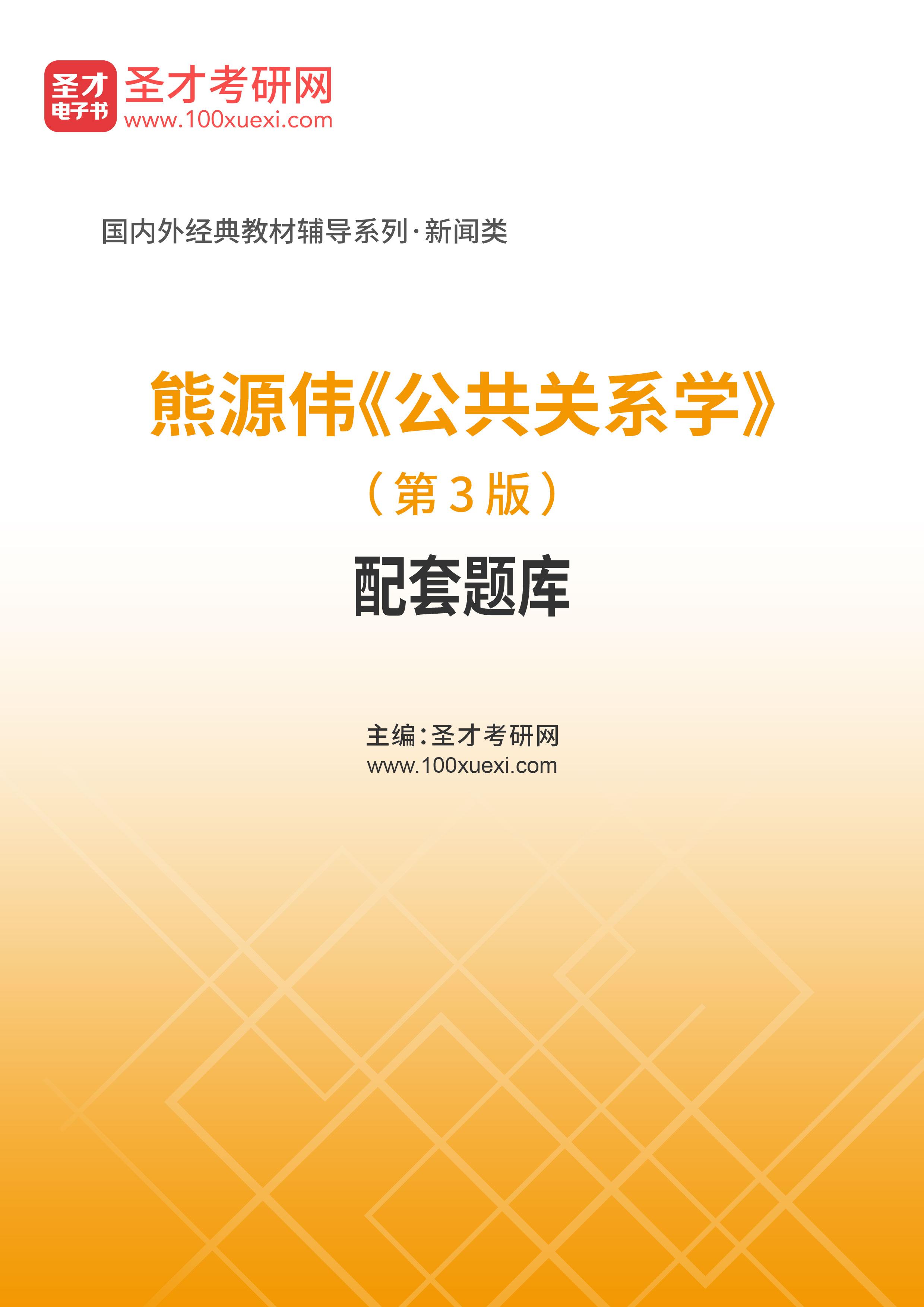 熊源伟《公共关系学》(第3版)配套题库