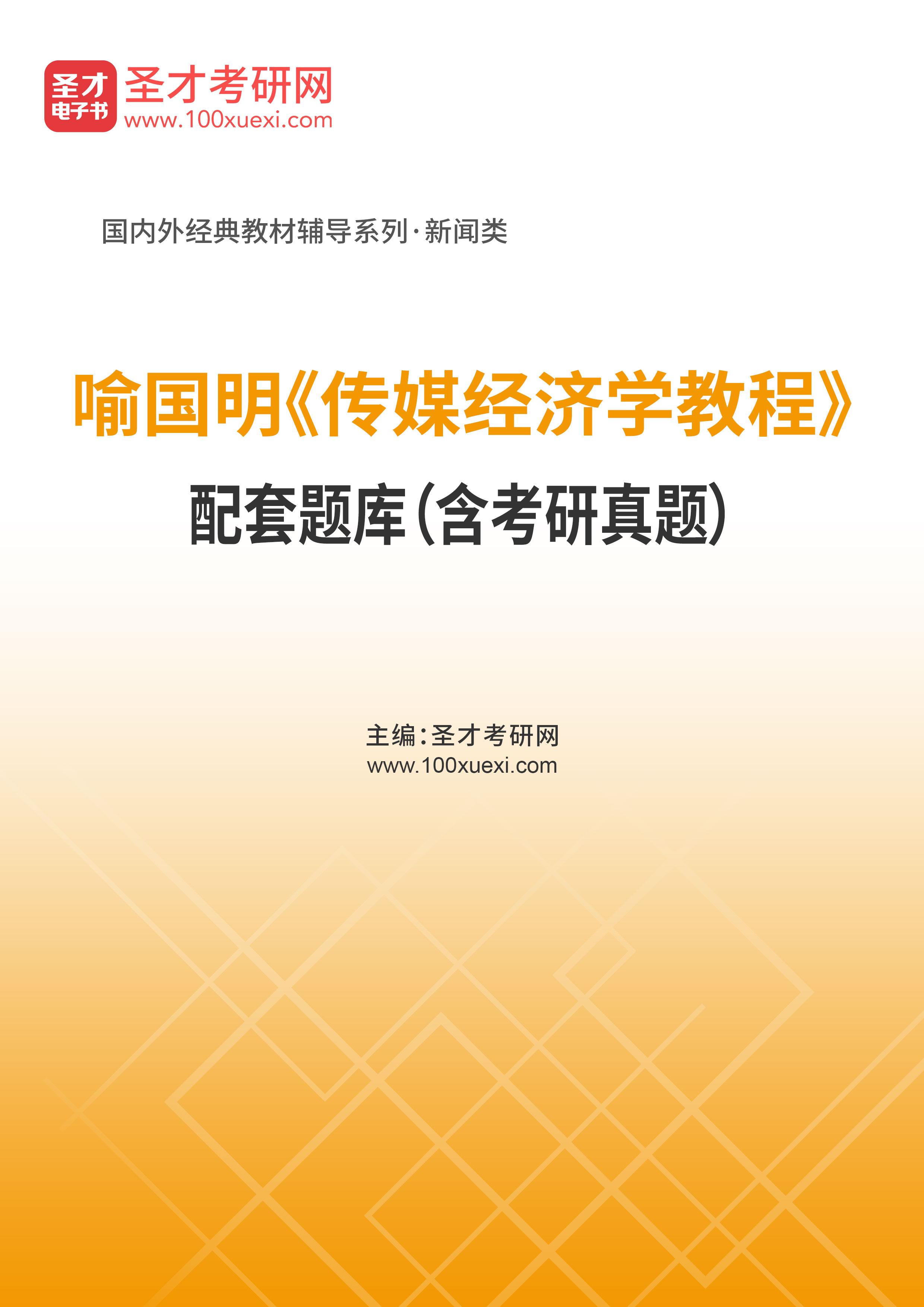 喻国明《传媒经济学教程》配套题库(含考研真题)