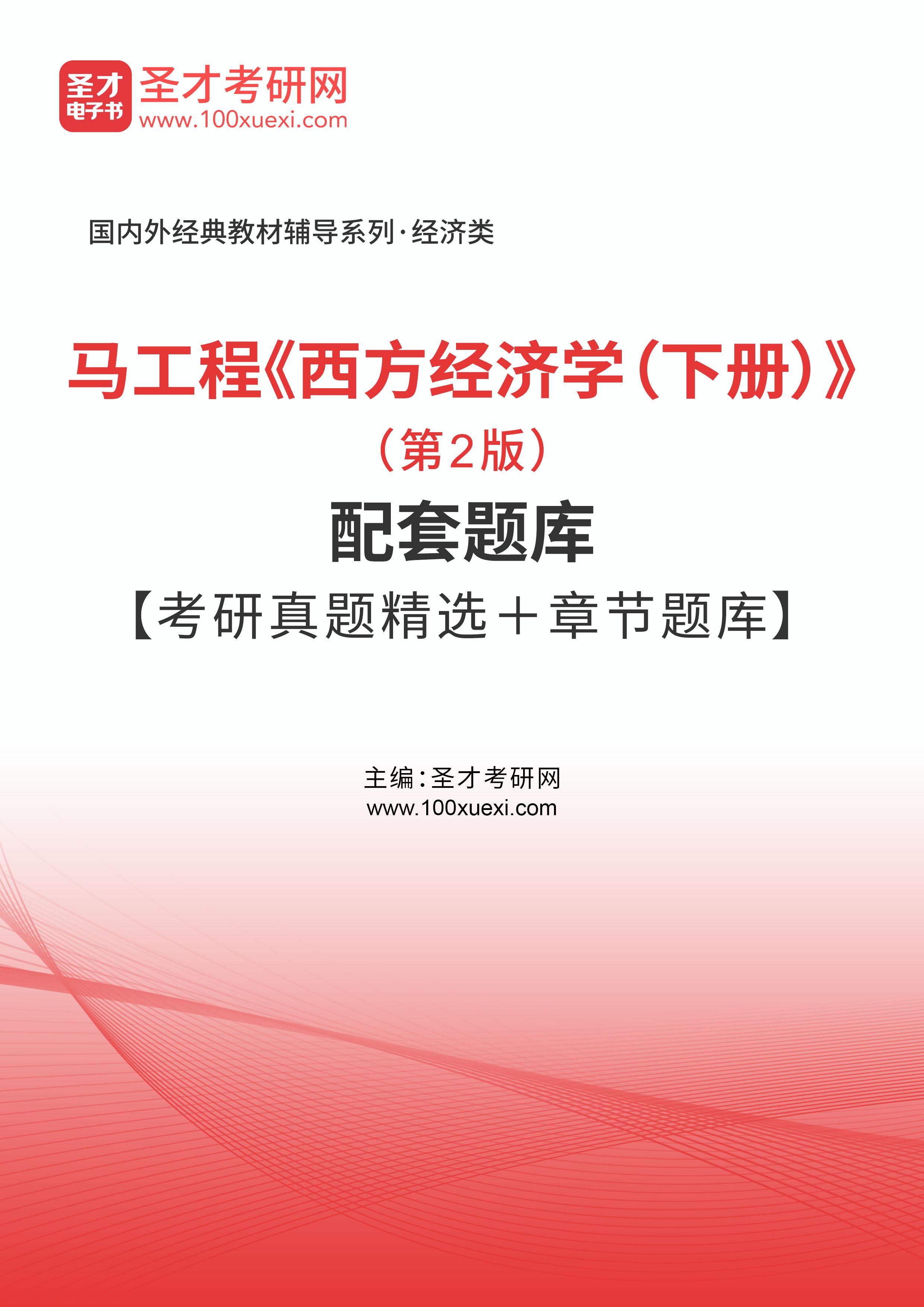 马工程《西方经济学(下册)》(第2版)配套题库【考研真题精选+章节题库】