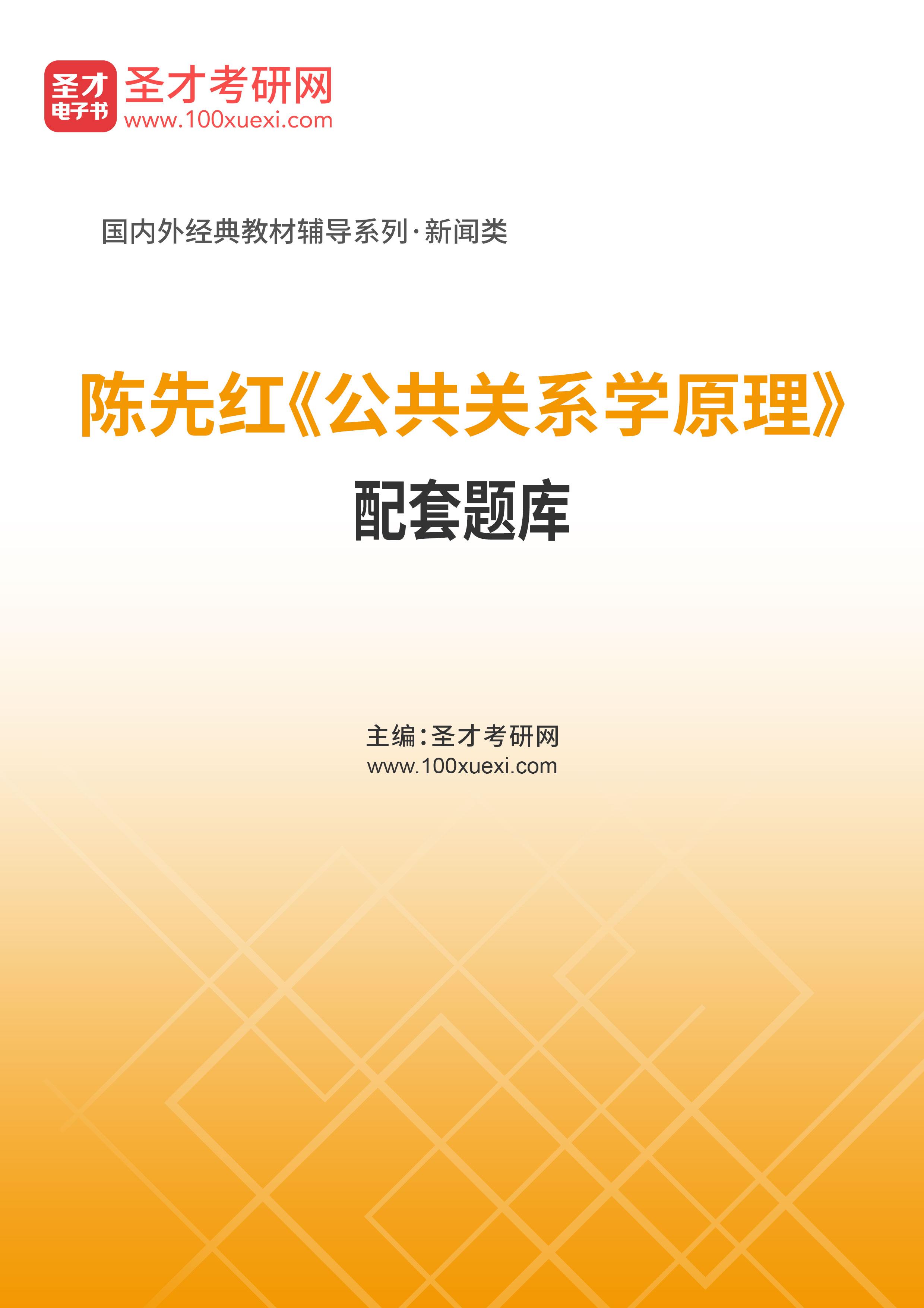 陈先红《公共关系学原理》配套题库