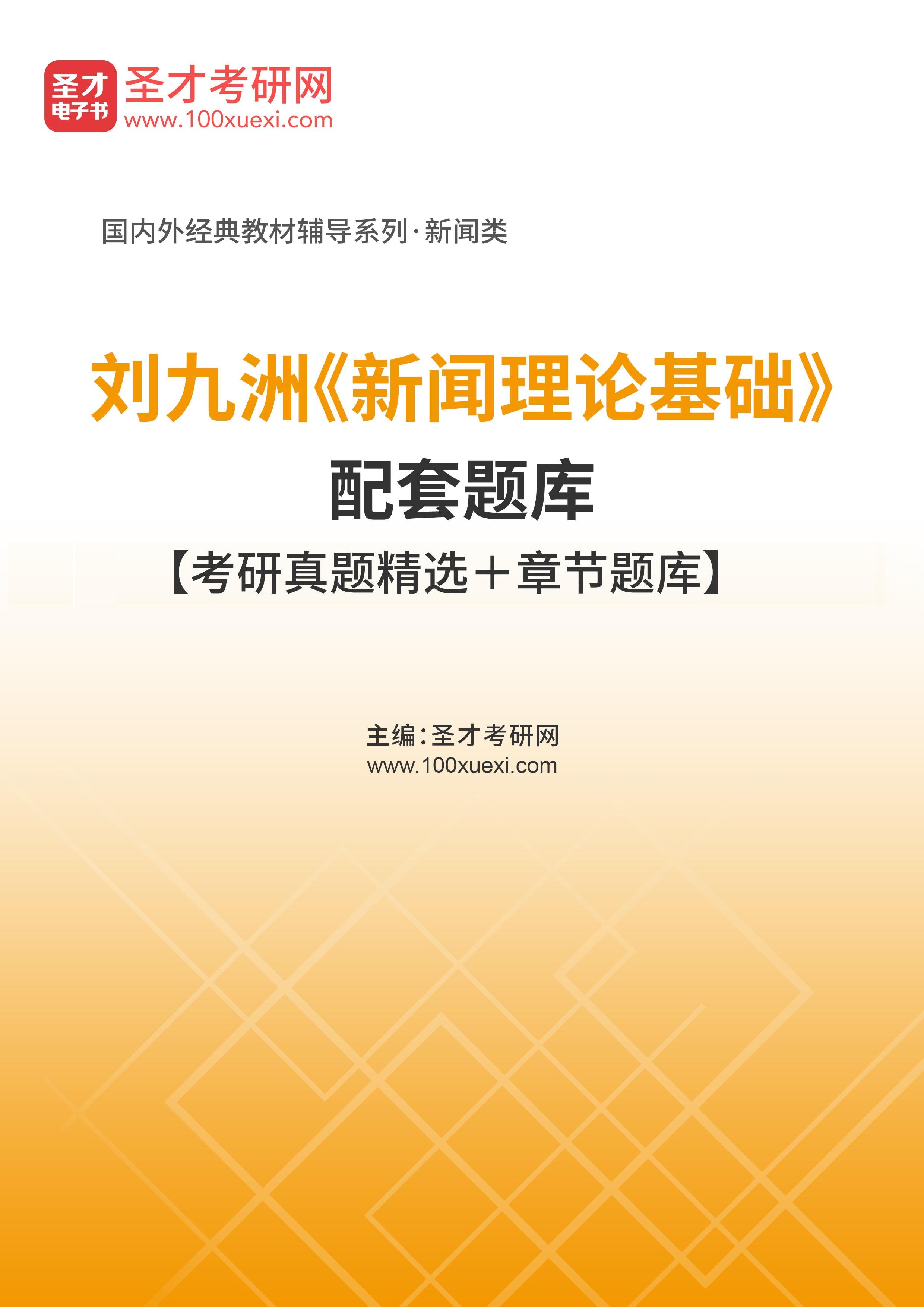 刘九洲《新闻理论基础》配套题库【考研真题精选+章节题库】