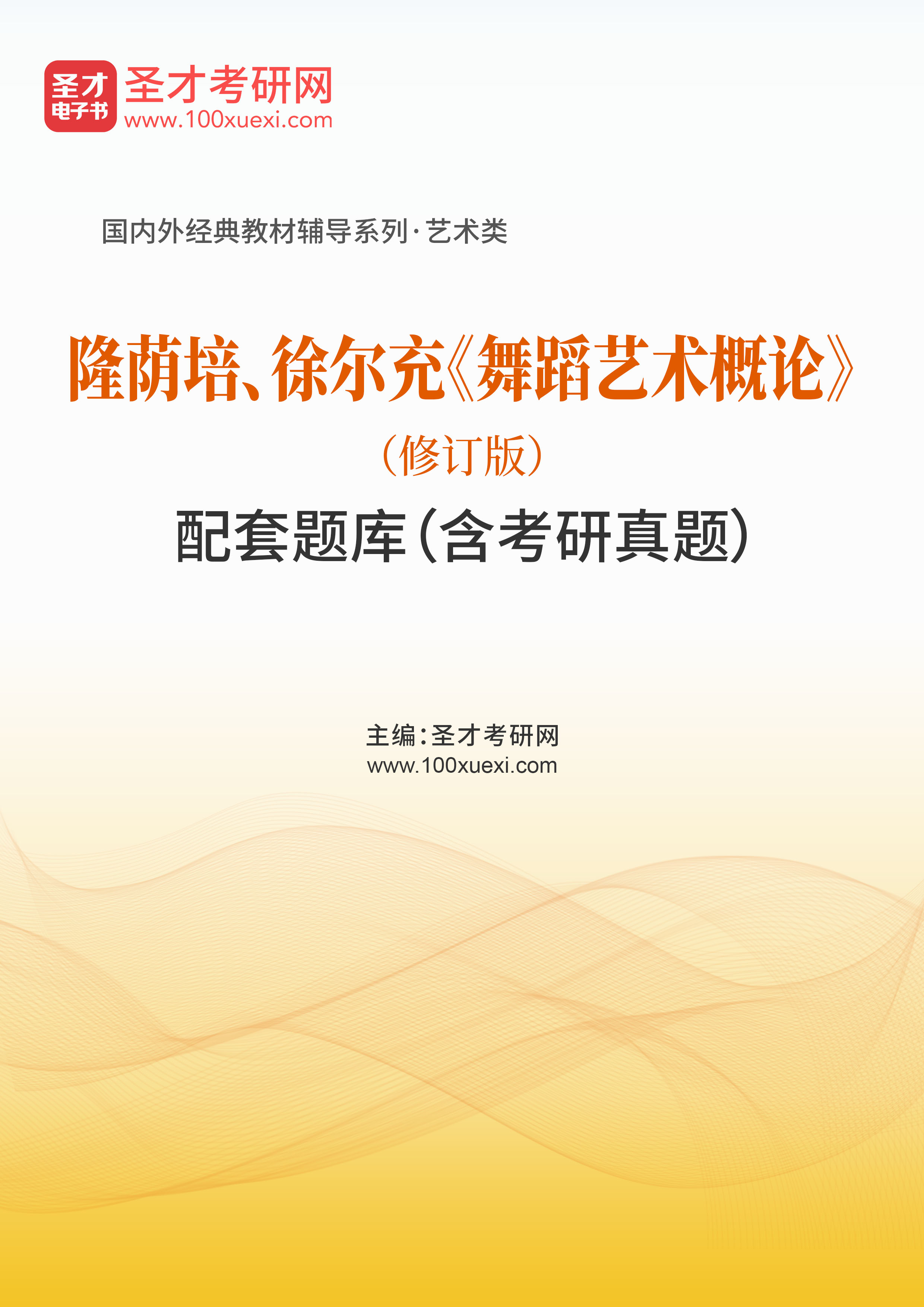 隆荫培、徐尔充《舞蹈艺术概论》(修订版)配套题库(含考研真题)