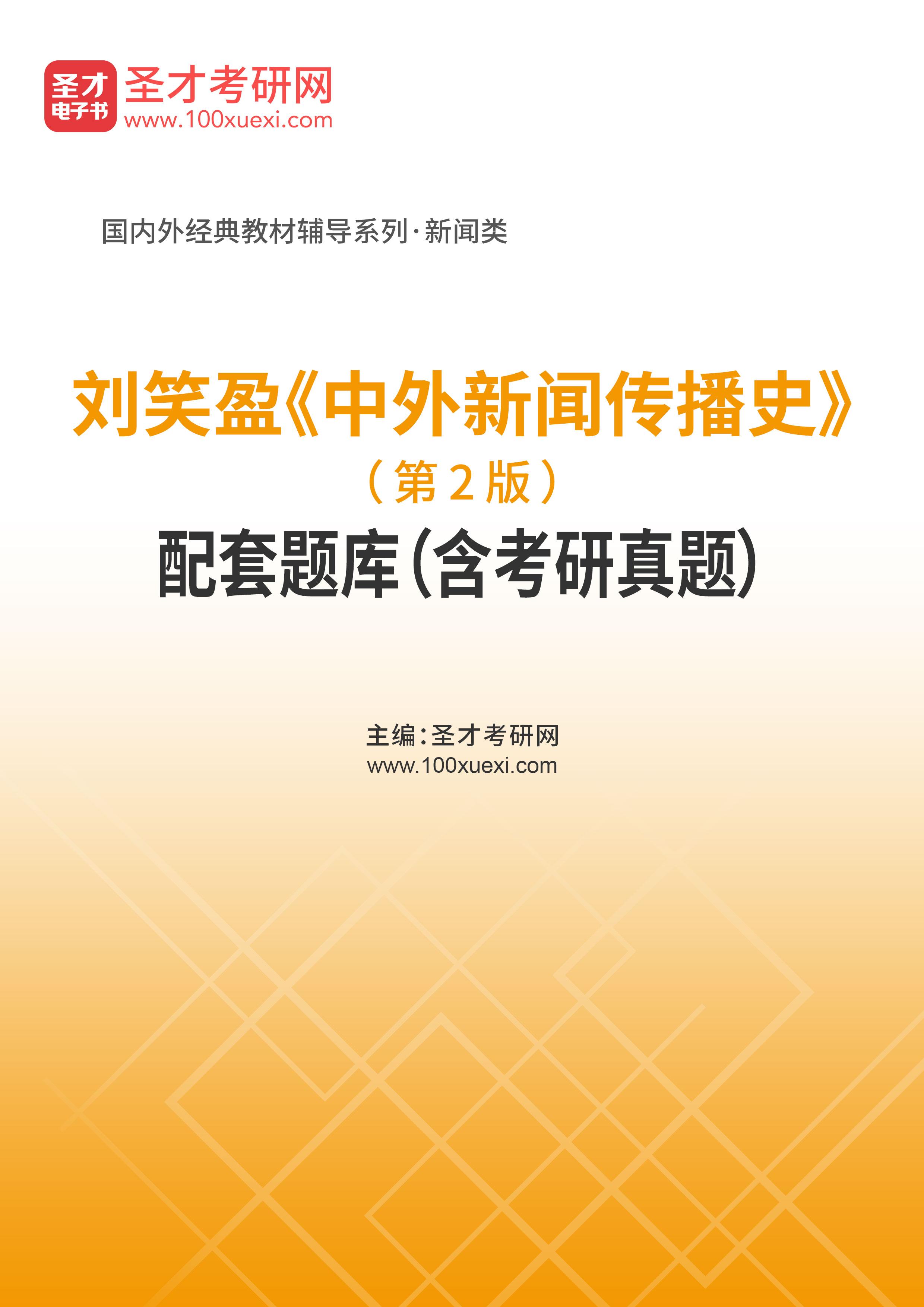刘笑盈《中外新闻传播史》(第2版)配套题库(含考研真题)