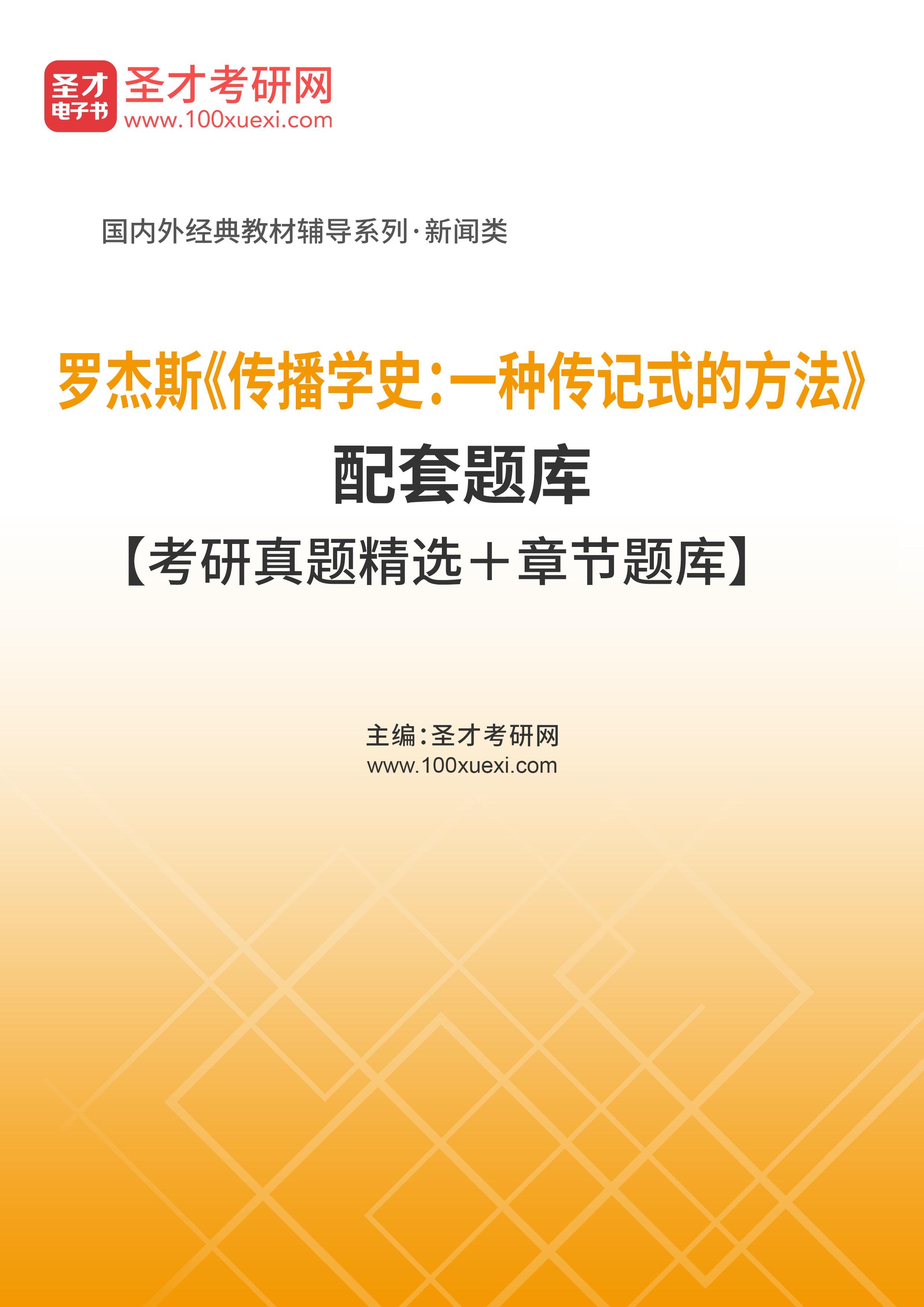 罗杰斯《传播学史:一种传记式的方法》配套题库【考研真题精选+章节题库】