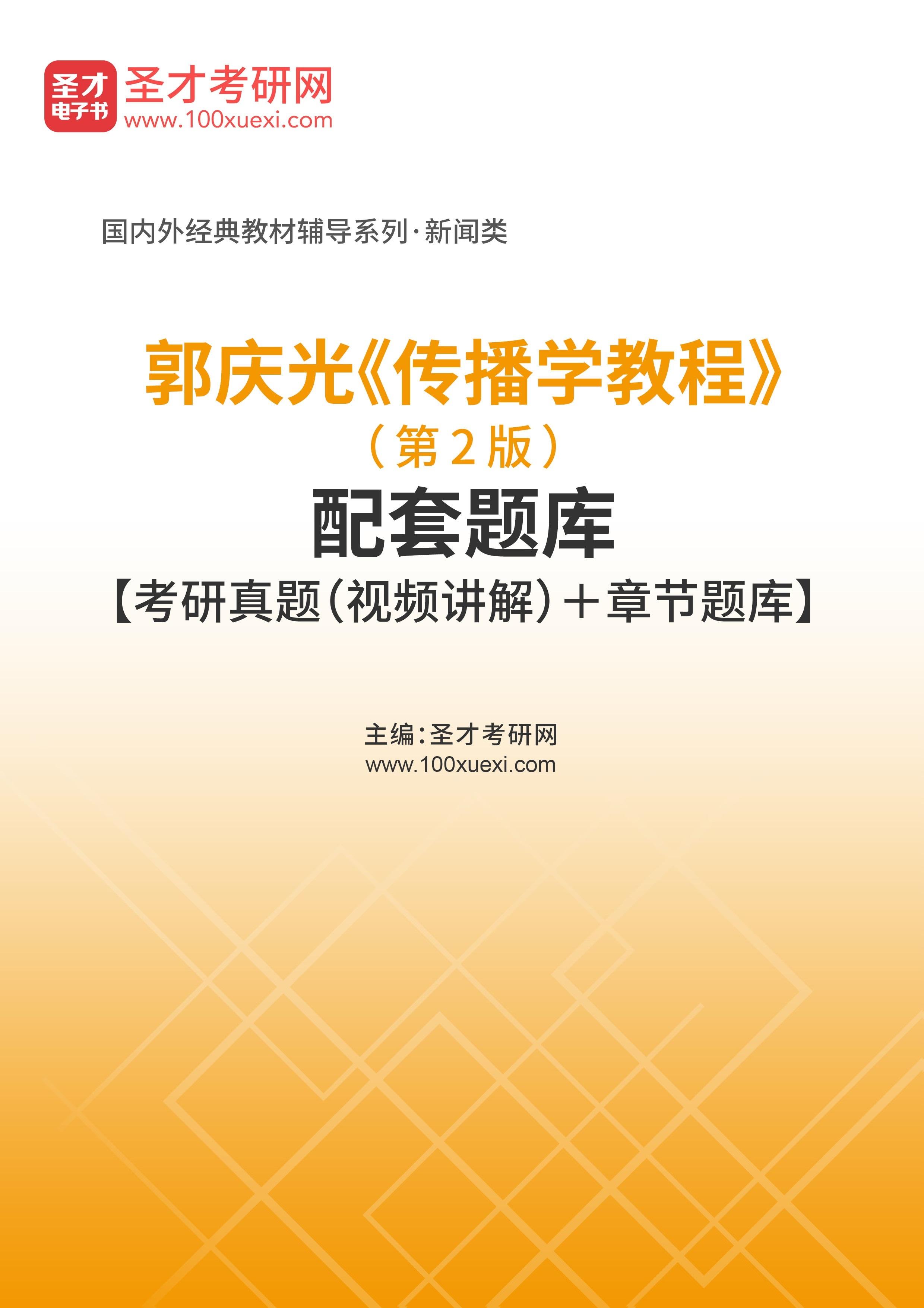 郭庆光《传播学教程》(第2版)配套题库【考研真题(视频讲解)+章节题库】