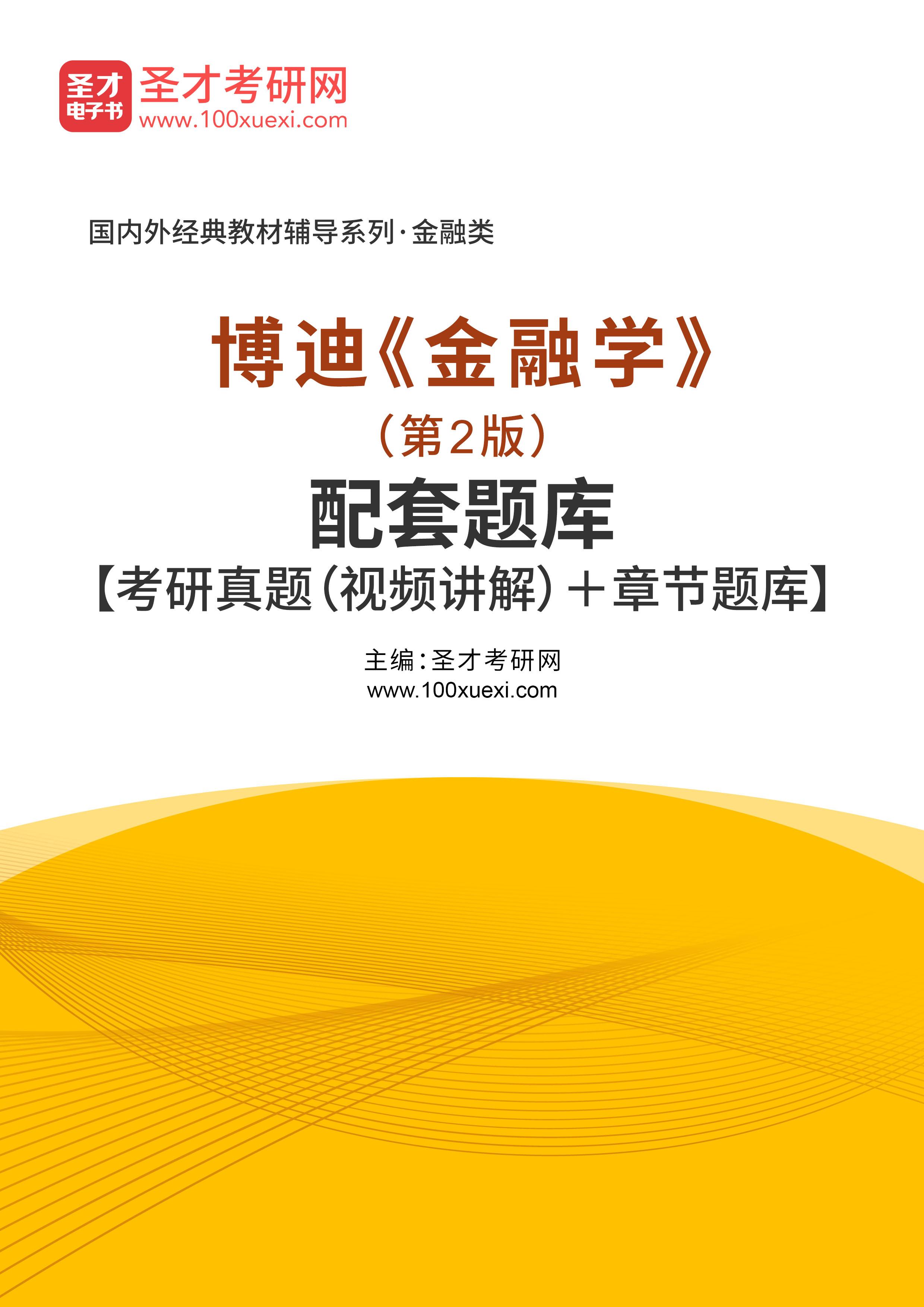 博迪《金融学》(第2版)配套题库【考研真题(视频讲解)+章节题库】