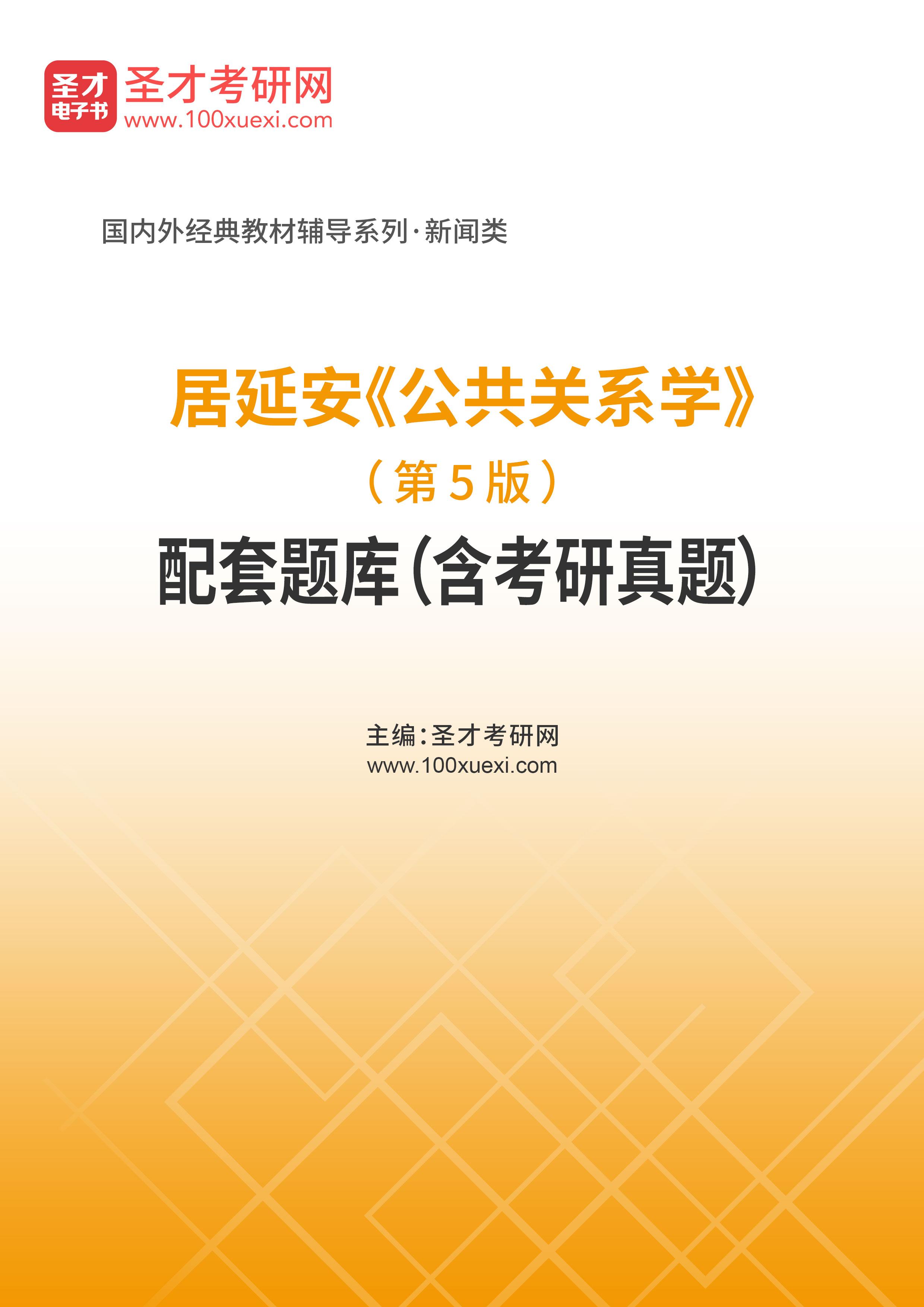 居延安《公共关系学》(第5版)配套题库(含考研真题)
