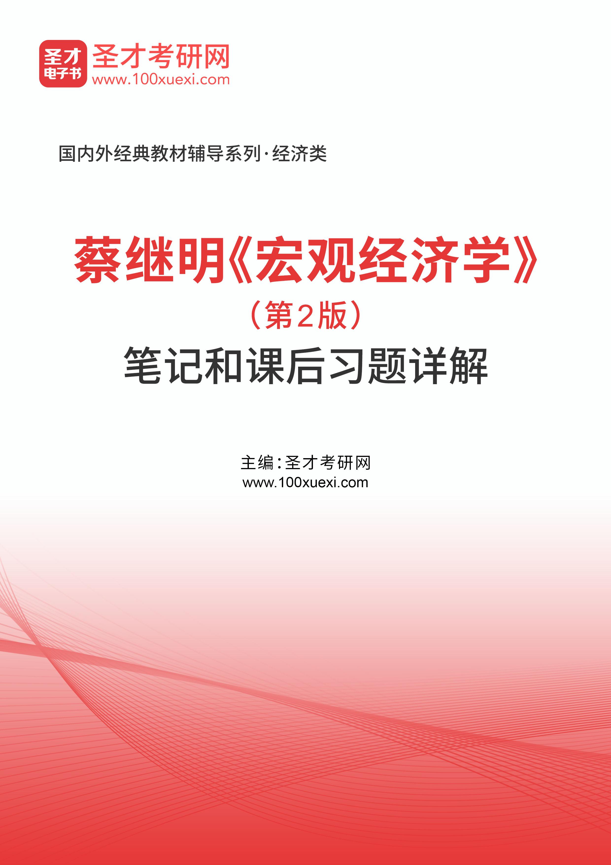 蔡继明《宏观经济学》(第2版)笔记和课后习题详解