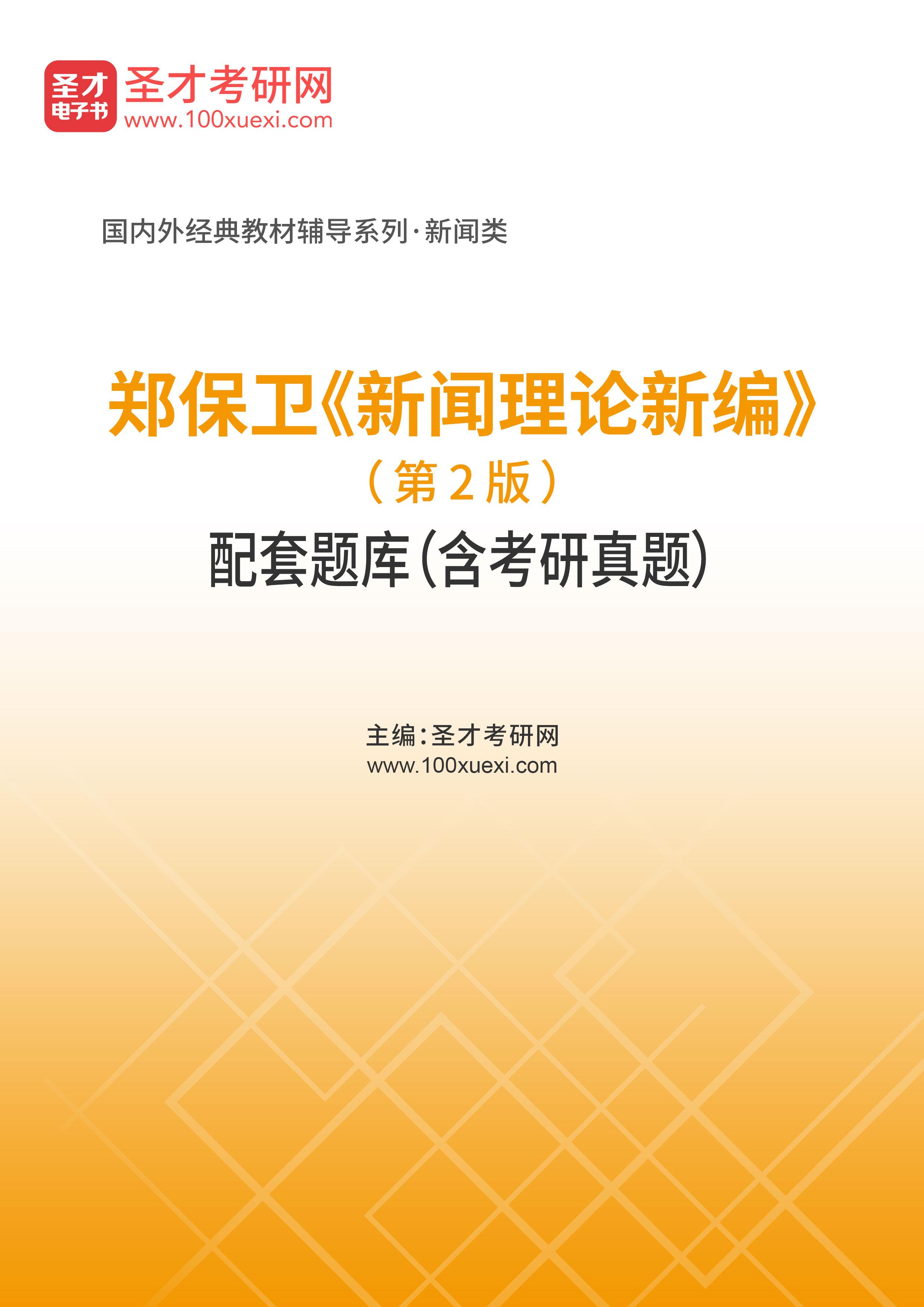 郑保卫《新闻理论新编》(第2版)配套题库(含考研真题)