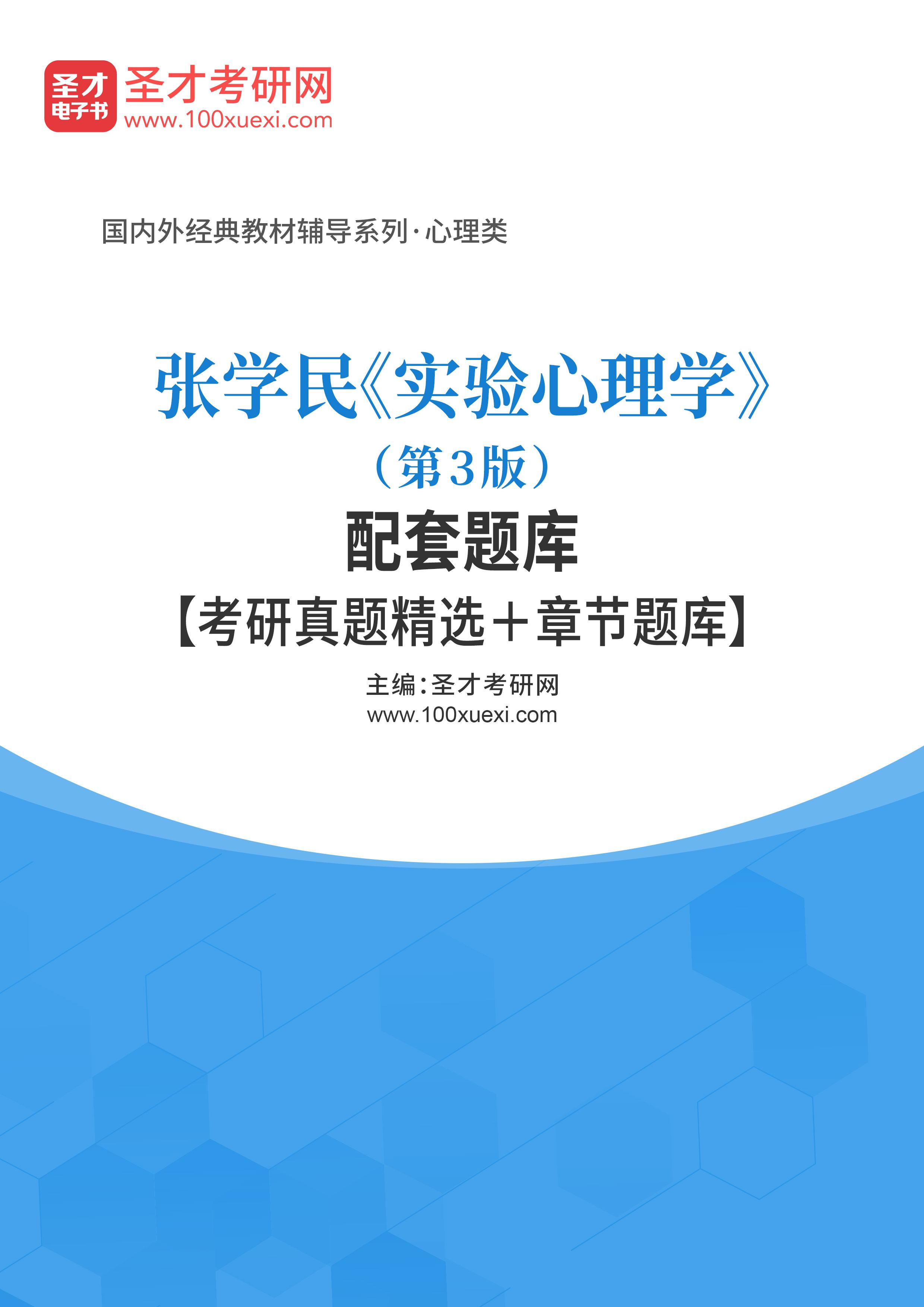 张学民《实验心理学》(第3版)配套题库【考研真题精选+章节题库】