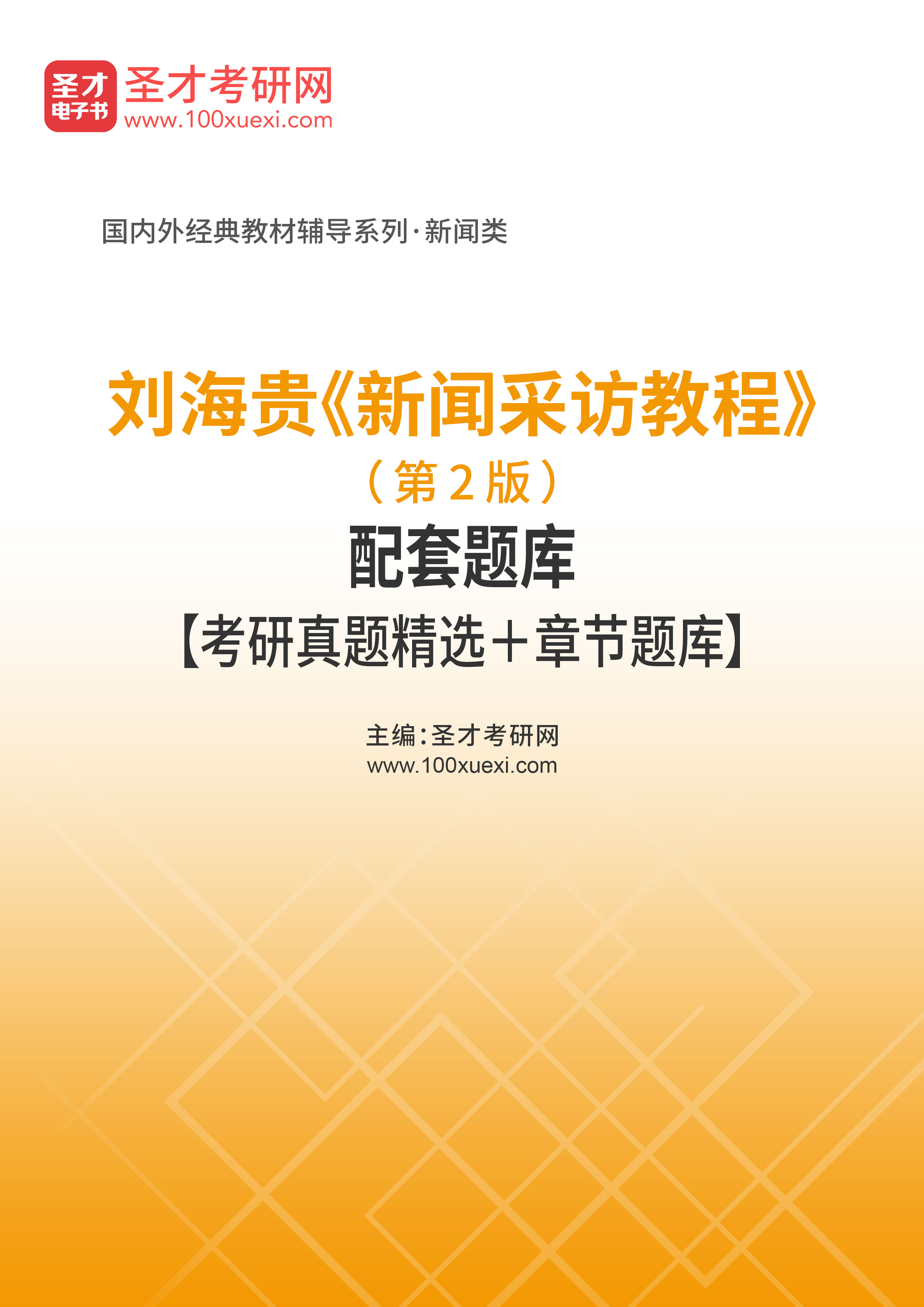 刘海贵《新闻采访教程》(第2版)配套题库【考研真题精选+章节题库】