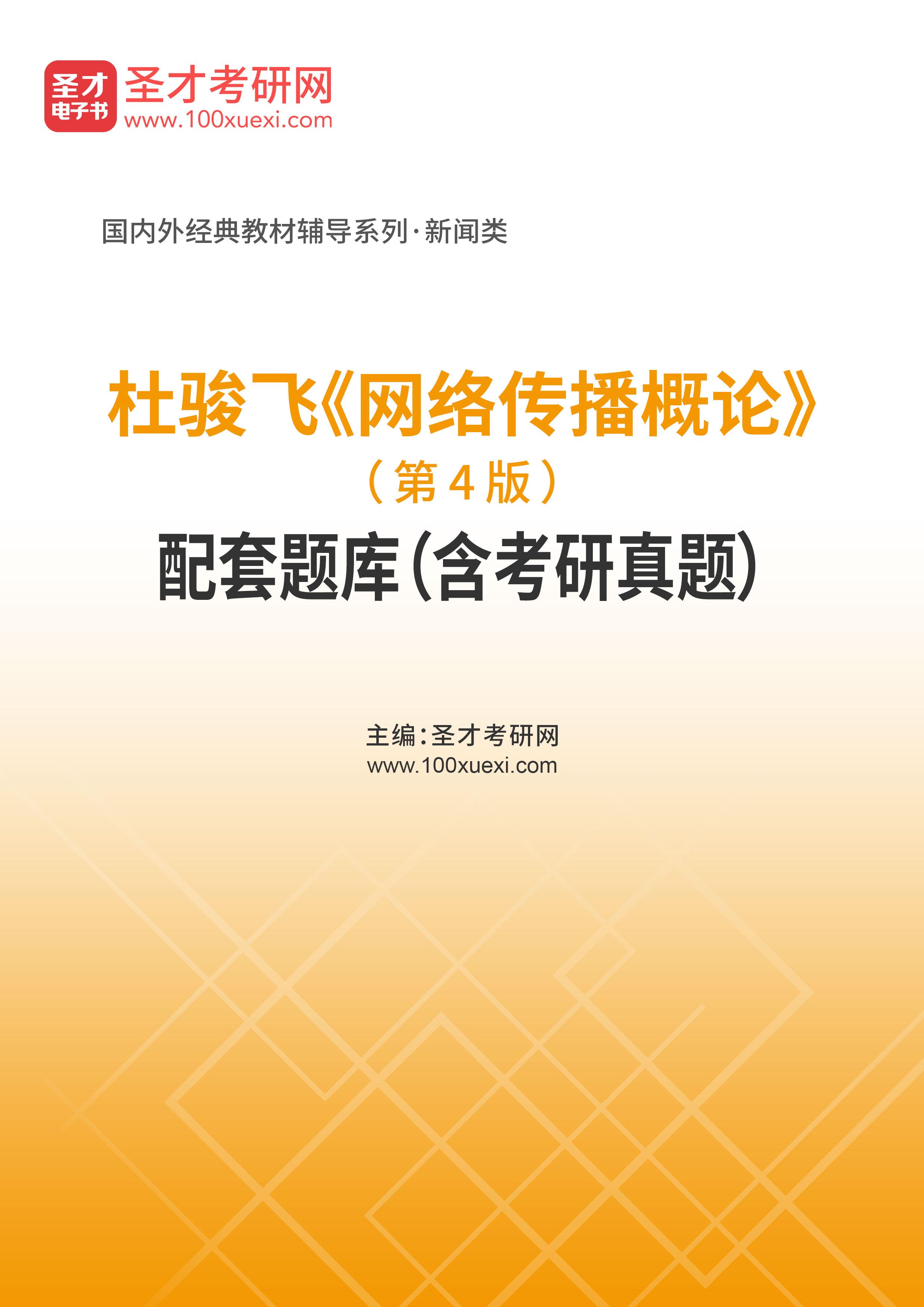 杜骏飞《网络传播概论》(第4版)配套题库(含考研真题)