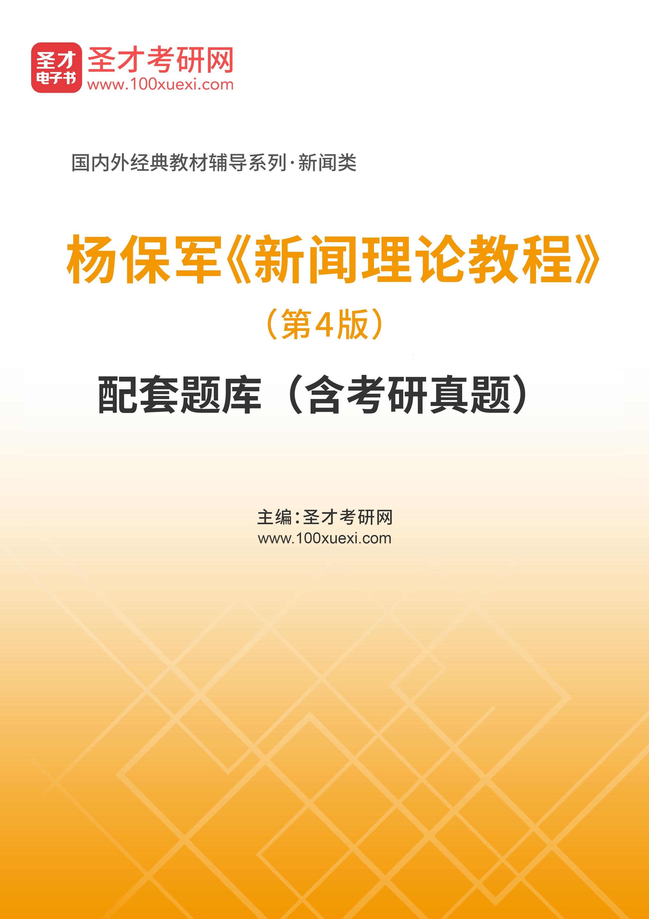 杨保军《新闻理论教程》(第4版)配套题库(含考研真题)
