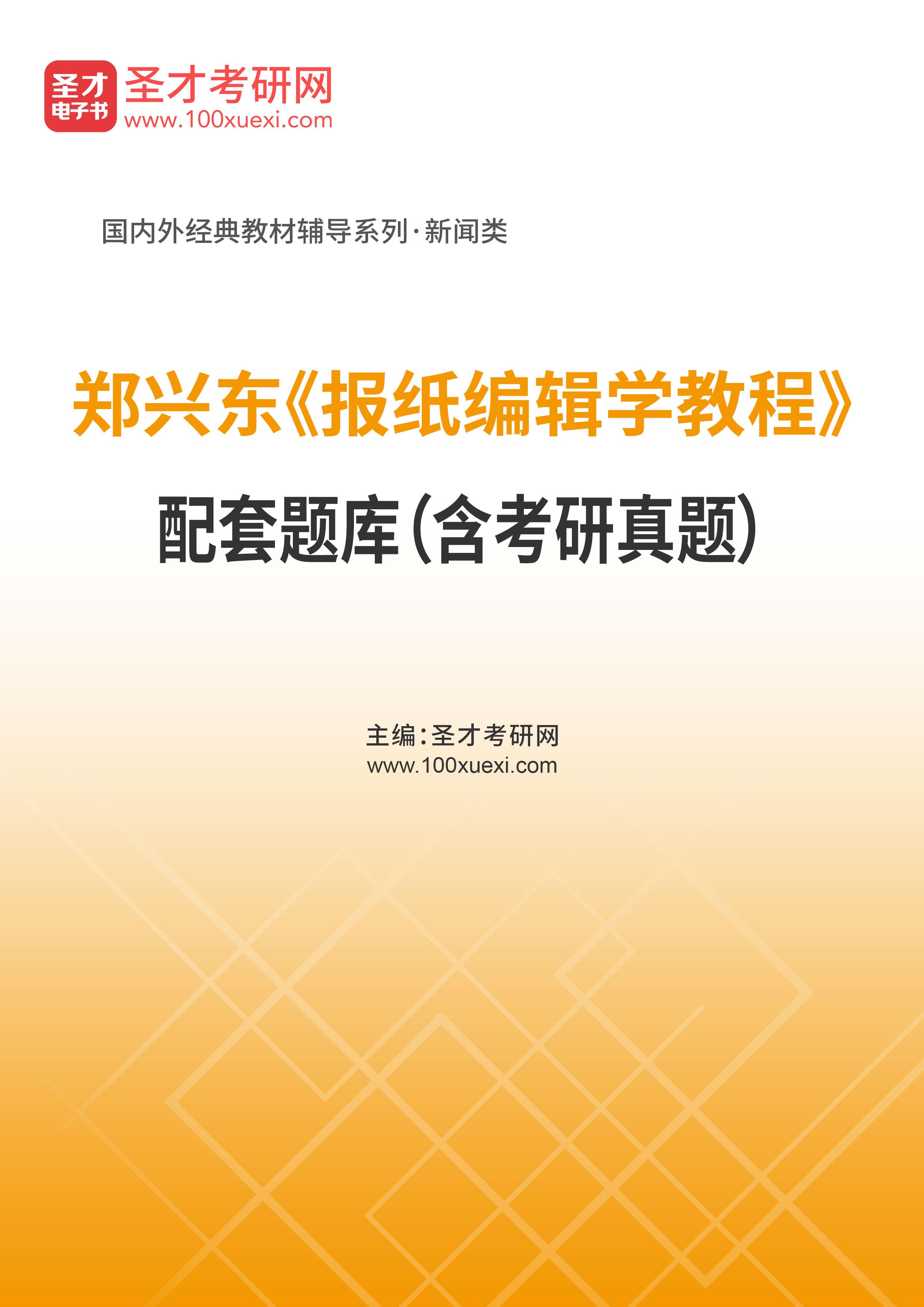 郑兴东《报纸编辑学教程》配套题库(含考研真题)
