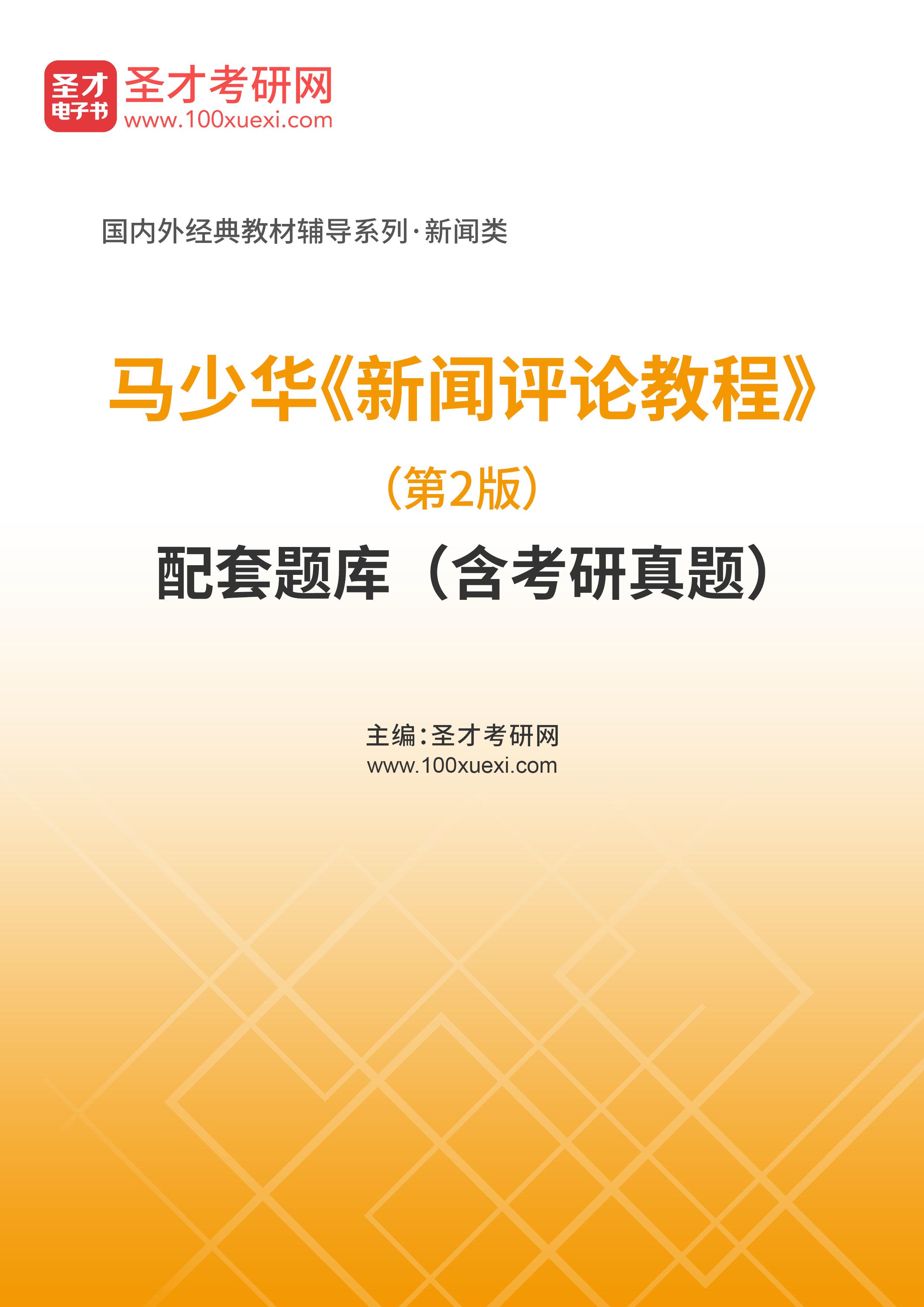马少华《新闻评论教程》(第2版)配套题库(含考研真题)
