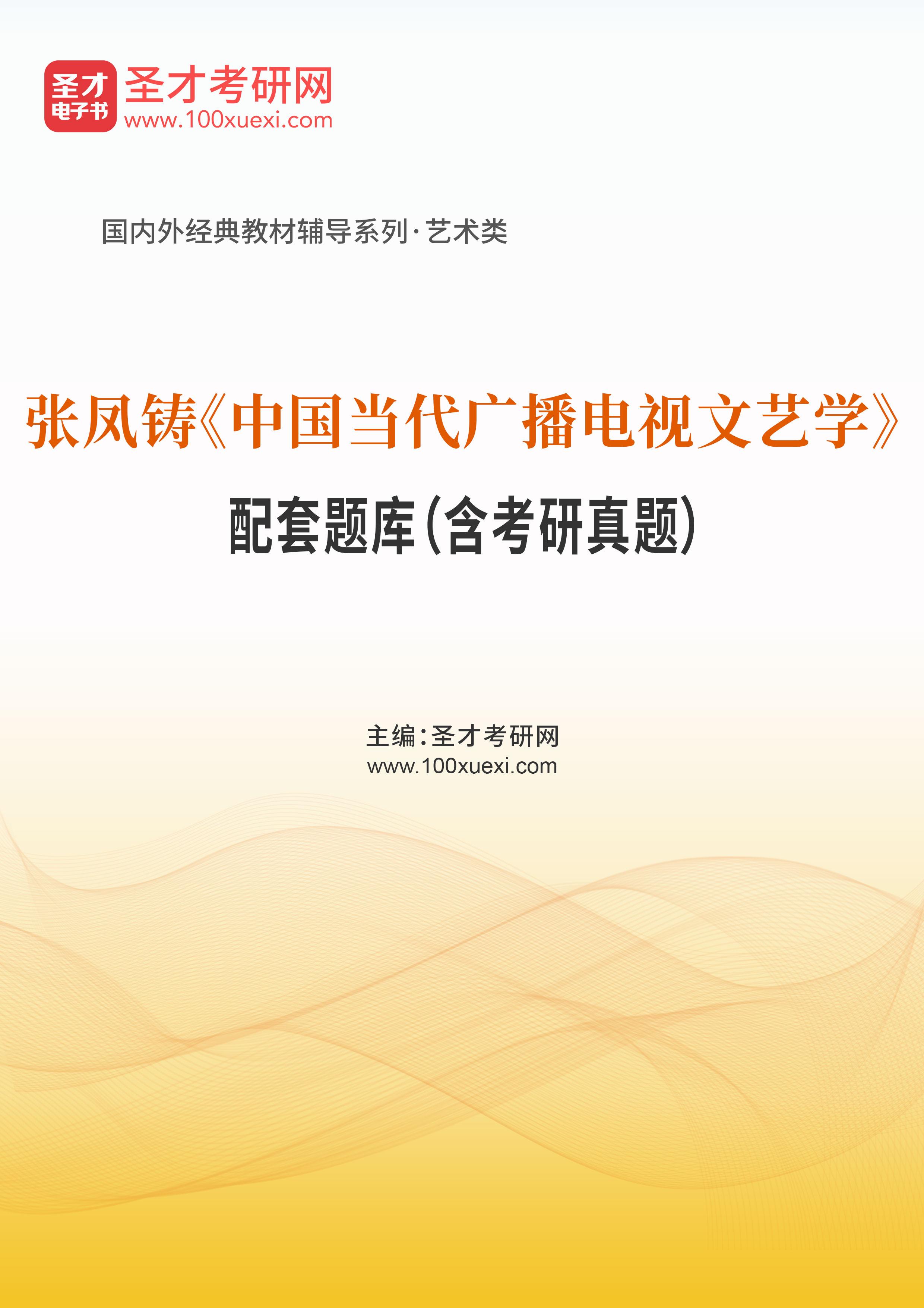 张凤铸《中国当代广播电视文艺学》配套题库(含考研真题)
