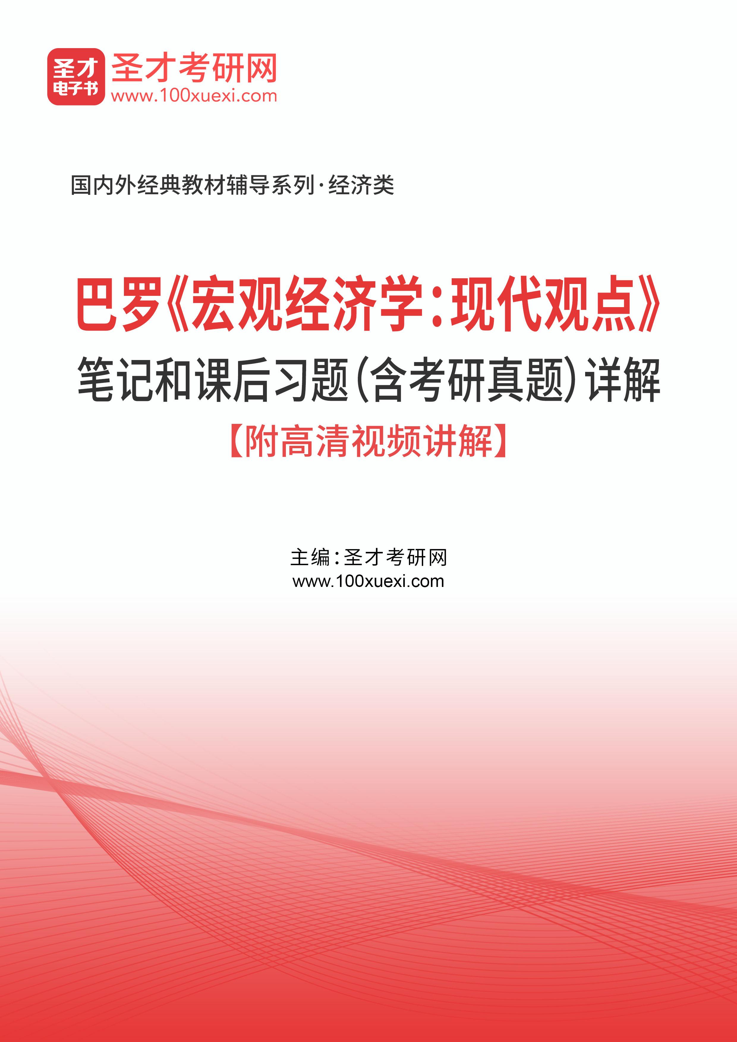 巴罗《宏观经济学:现代观点》笔记和课后习题(含考研真题)详解【附高清视频讲解】