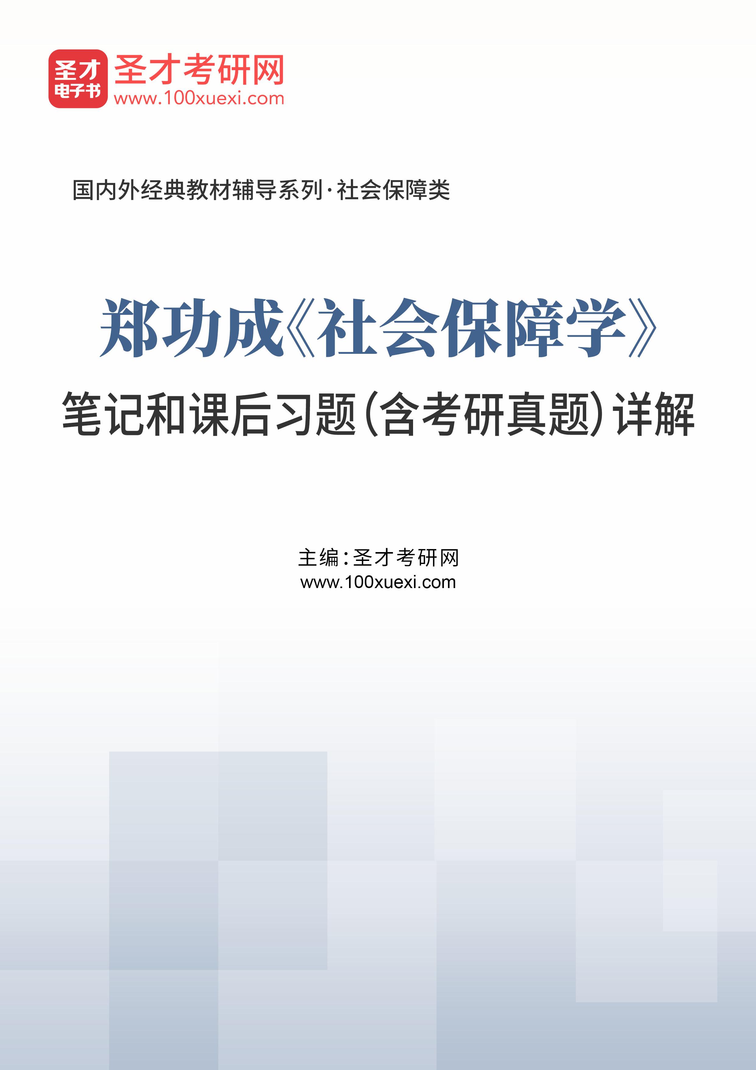郑功成《社会保障学》笔记和课后习题(含考研真题)详解