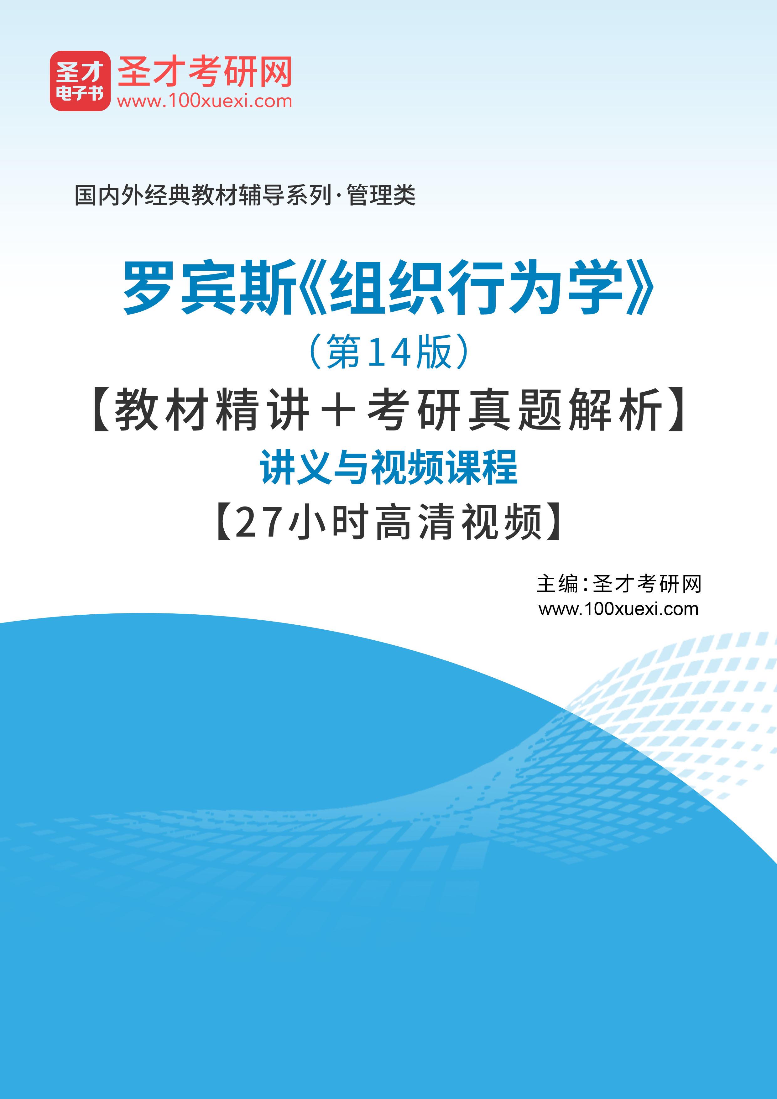 罗宾斯《组织行为学》(第14版)【教材精讲+考研真题解析】讲义与视频课程【27小时高清视频】