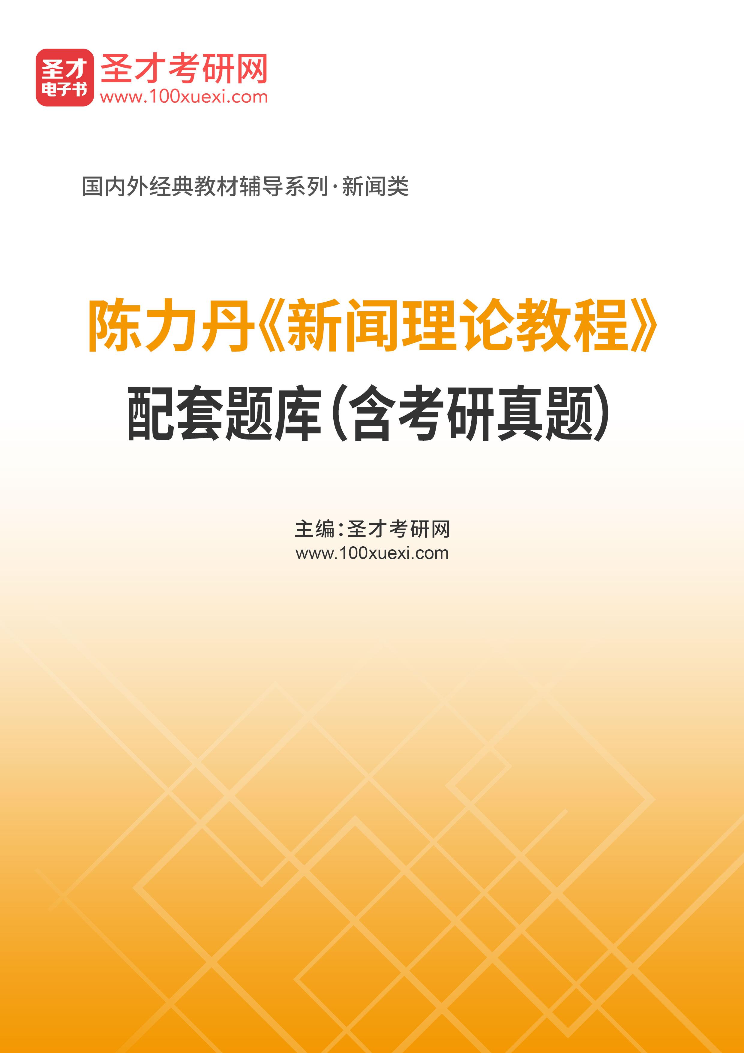 陈力丹《新闻理论教程》配套题库(含考研真题)