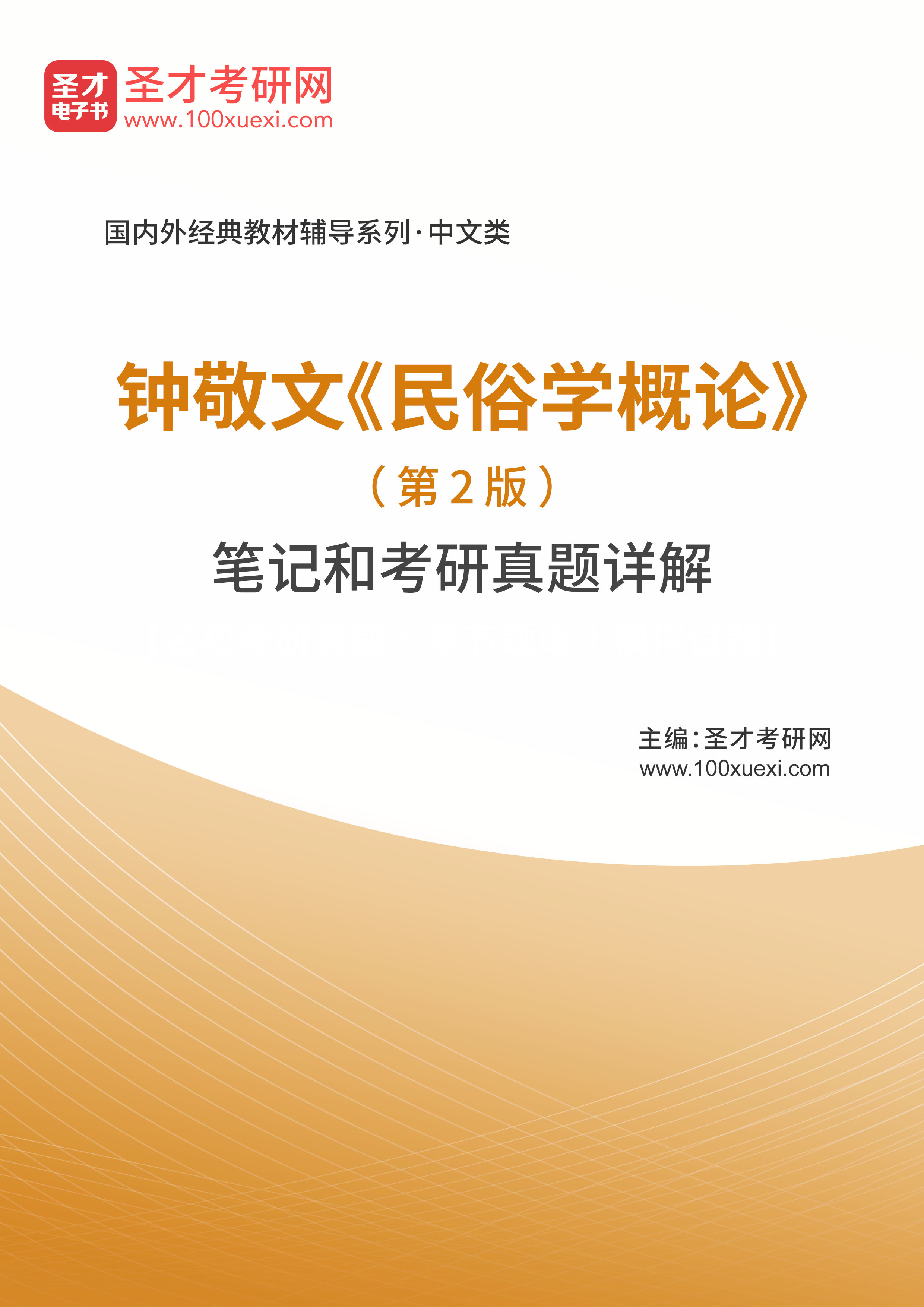 钟敬文《民俗学概论》(第2版)笔记和考研真题详解