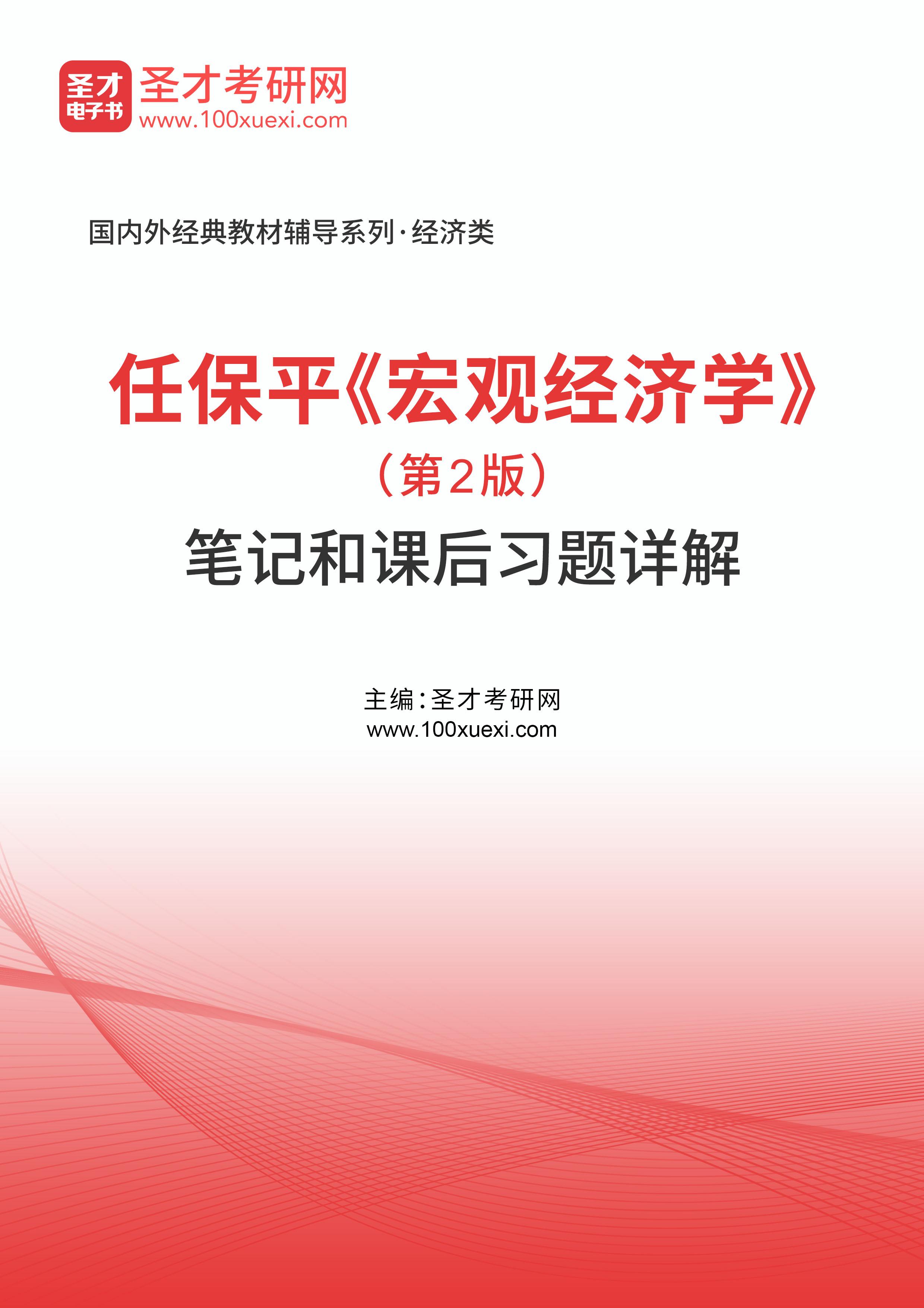 任保平《宏观经济学》(第2版)笔记和课后习题详解